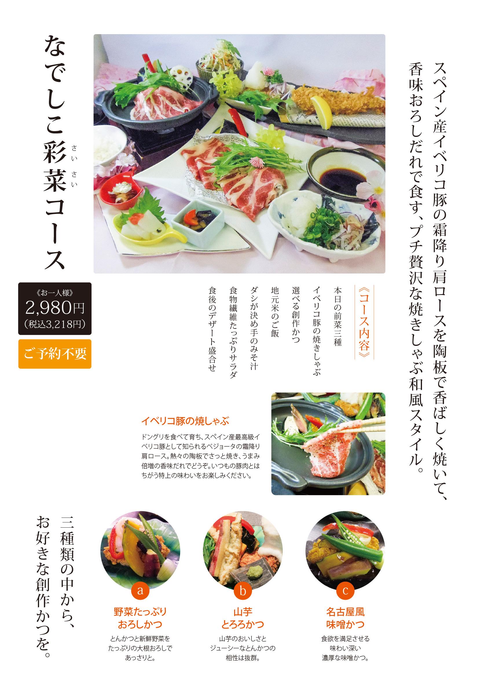 春夏ディナーメニューデザイン02