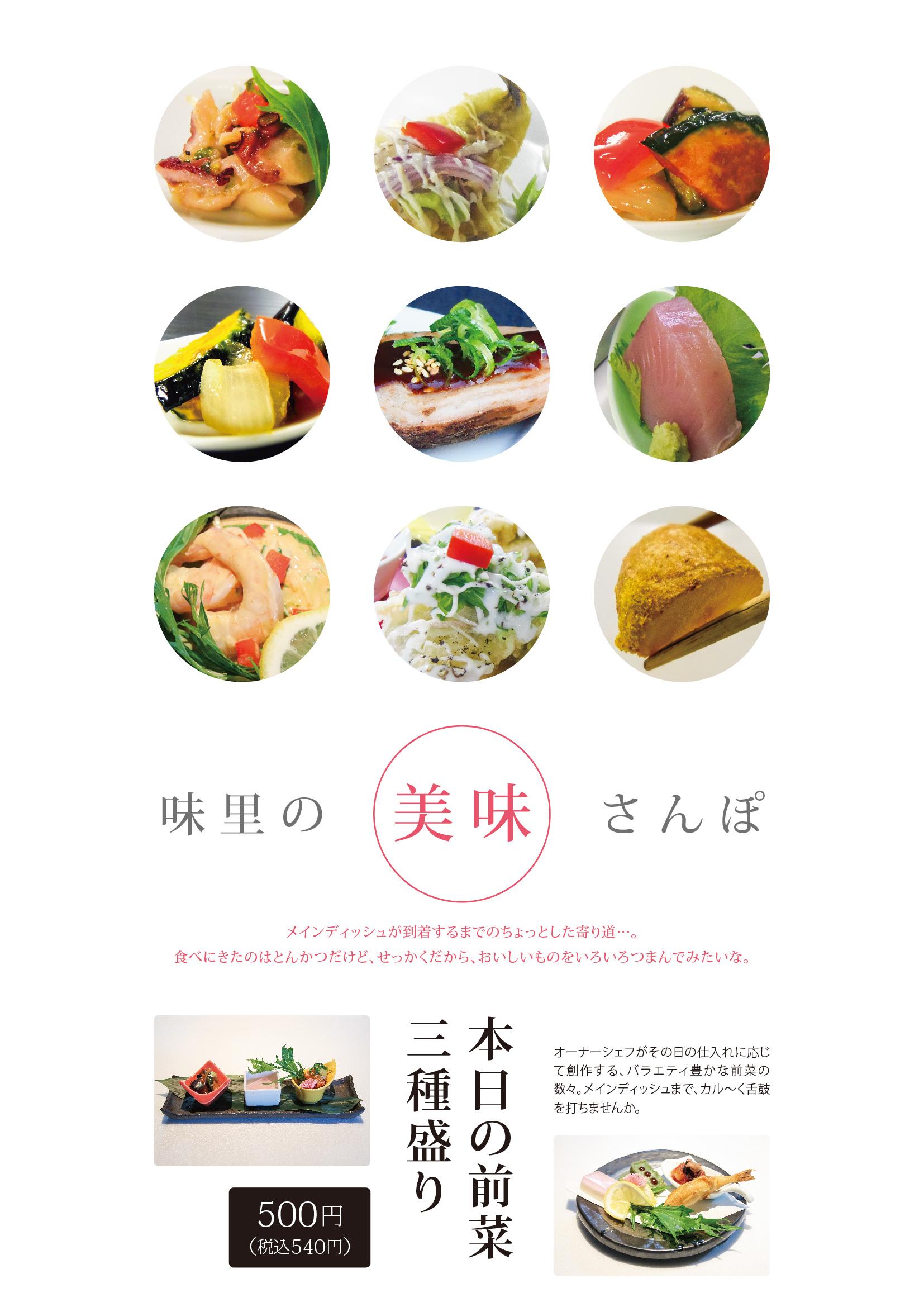 春夏ディナーメニューデザイン04