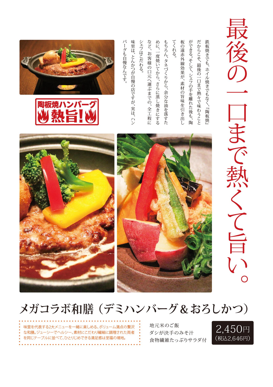 春夏ディナーメニューデザイン12