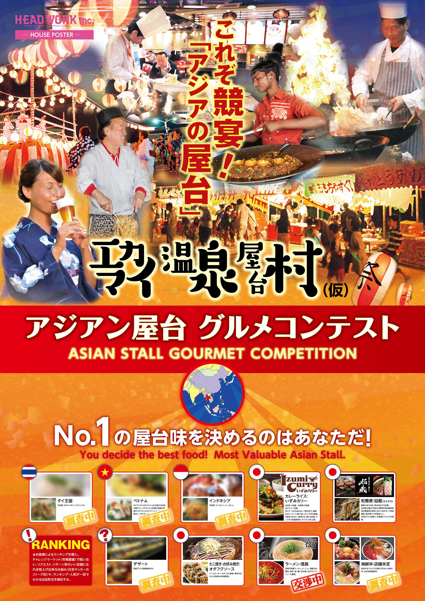 タイ・バンコクフードコートプロジェクトポスター