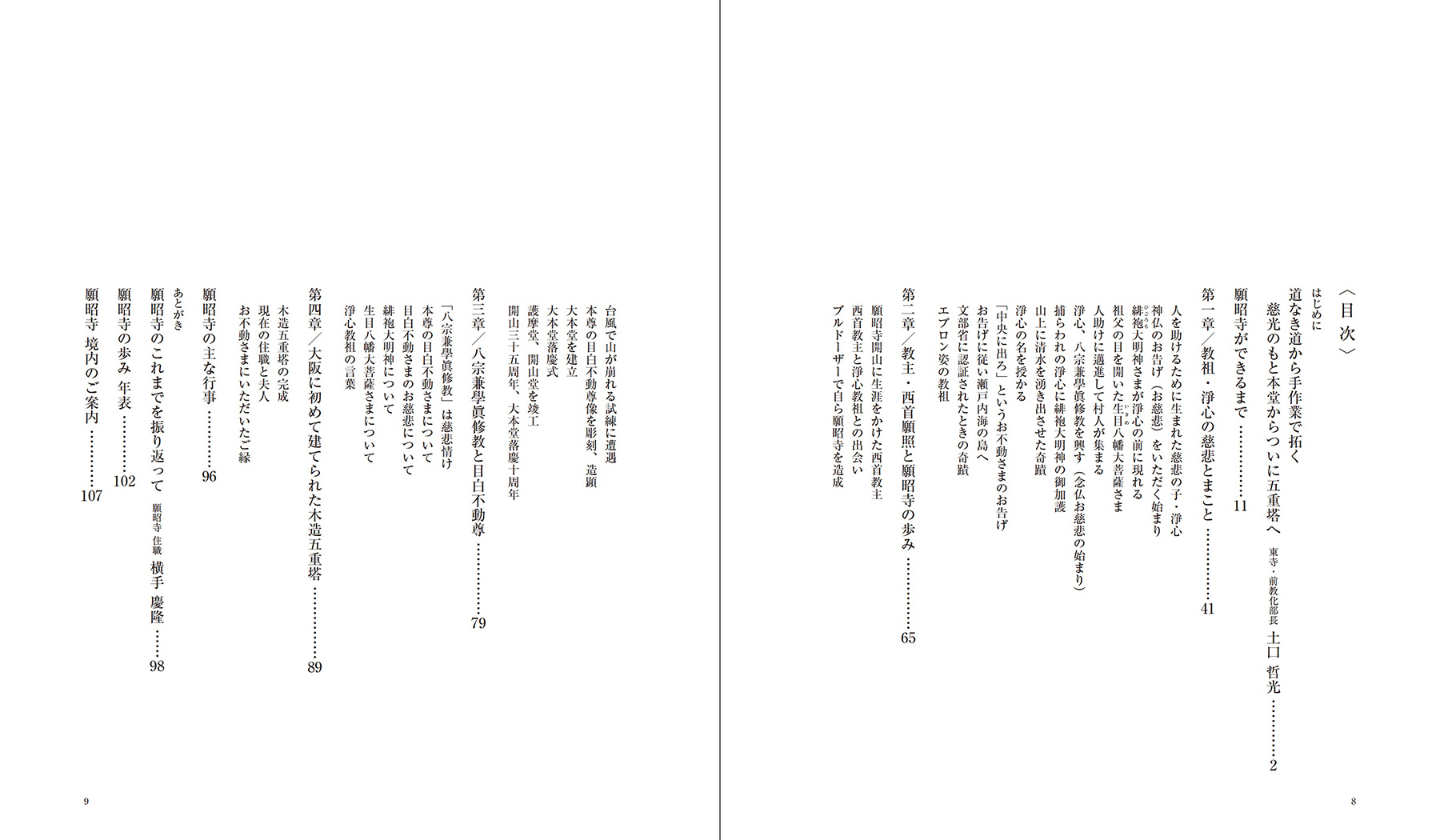 お寺 本 寺史 デザイン03