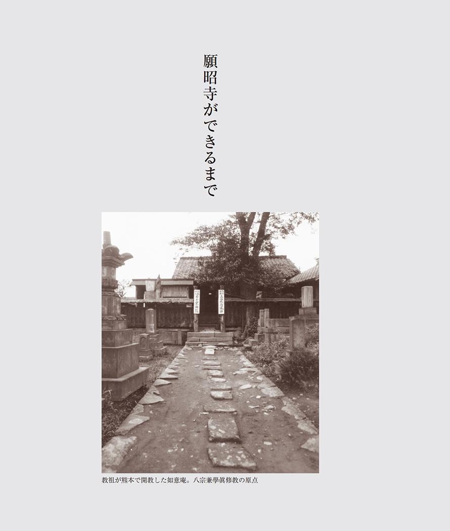 お寺 本 寺史 デザイン04