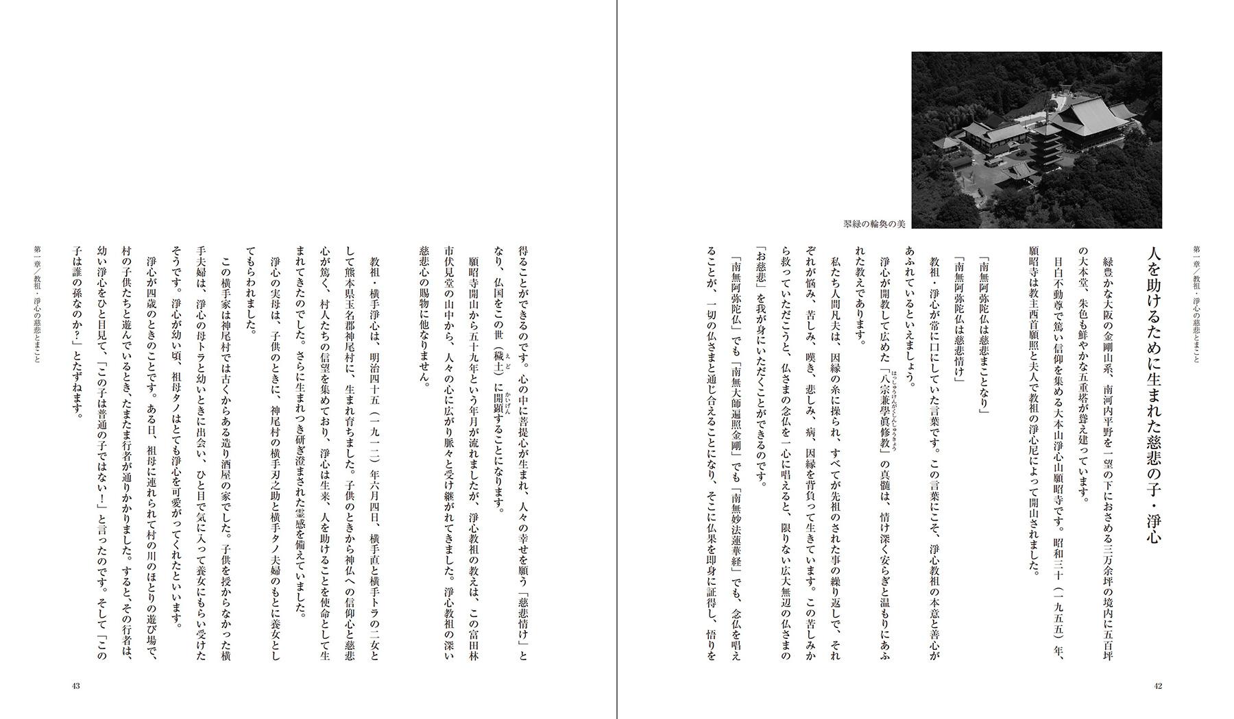 お寺 本 寺史 デザイン08