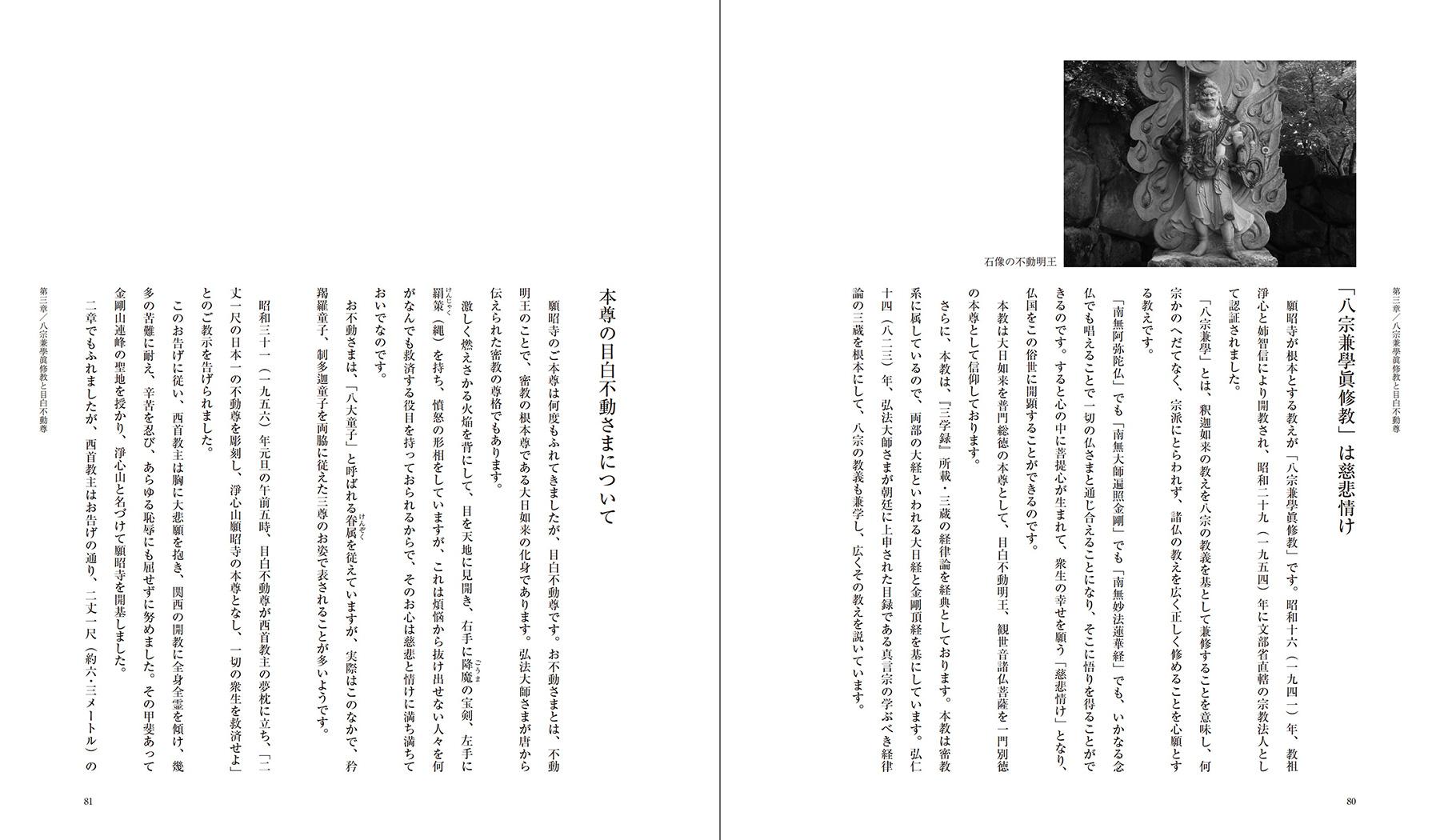 お寺 本 寺史 デザイン09