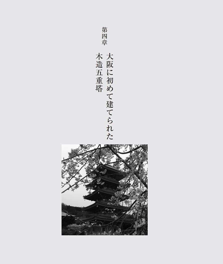 お寺 本 寺史 デザイン10