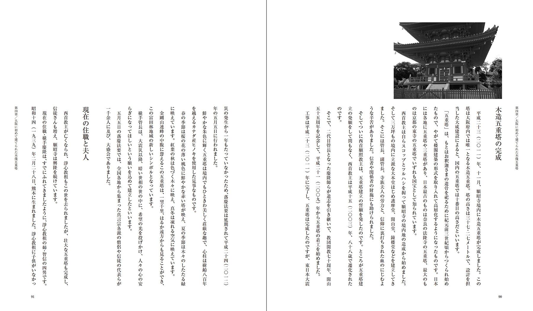 お寺 本 寺史 デザイン11