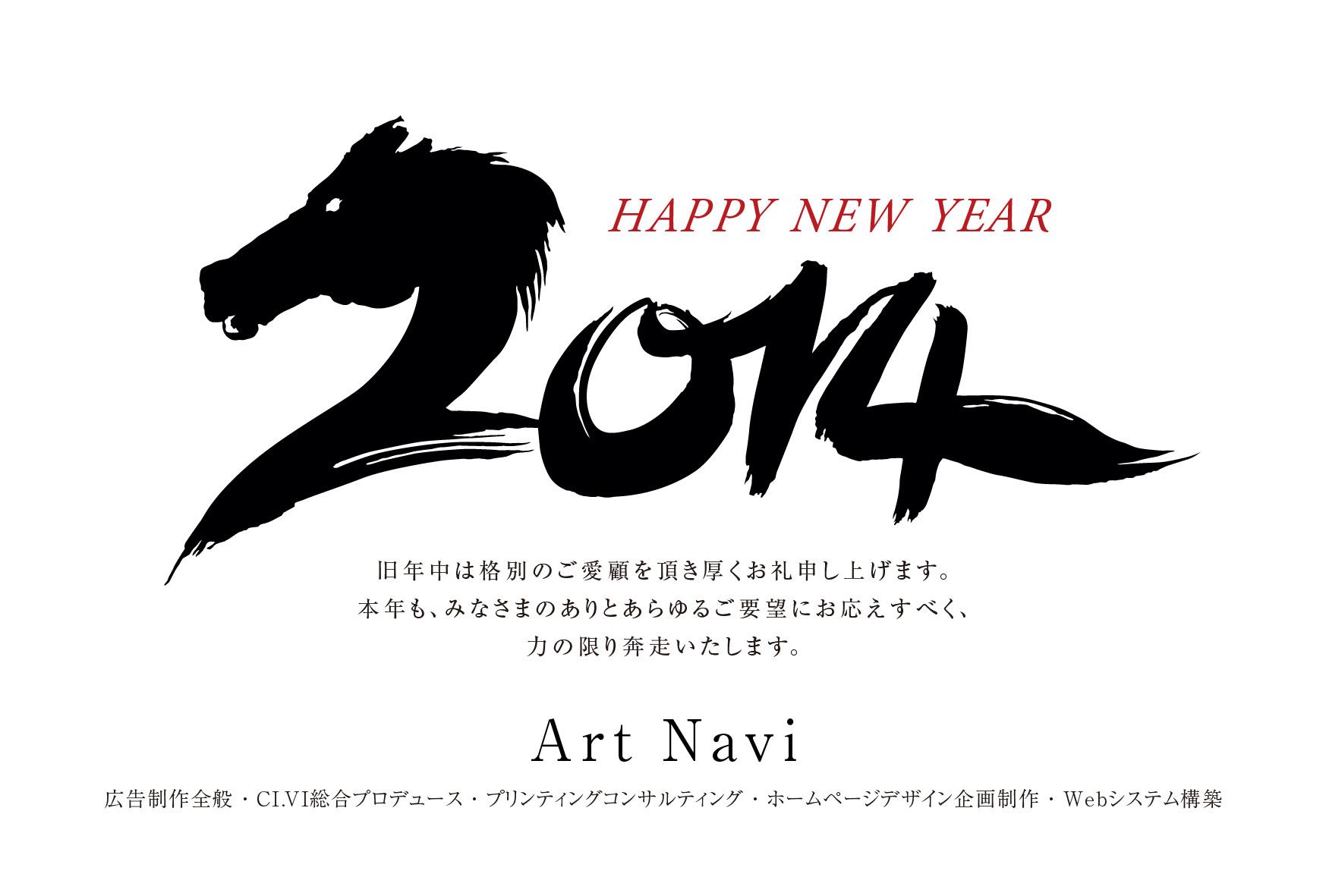 ArtNavi年賀状デザイン02