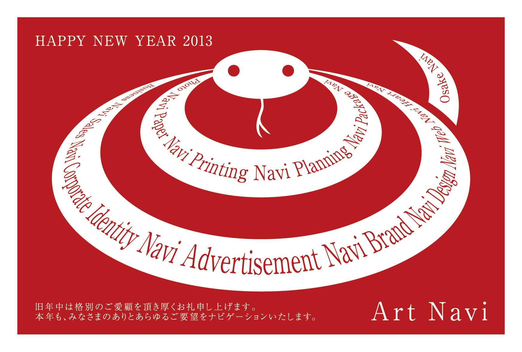 ArtNavi年賀状デザイン01