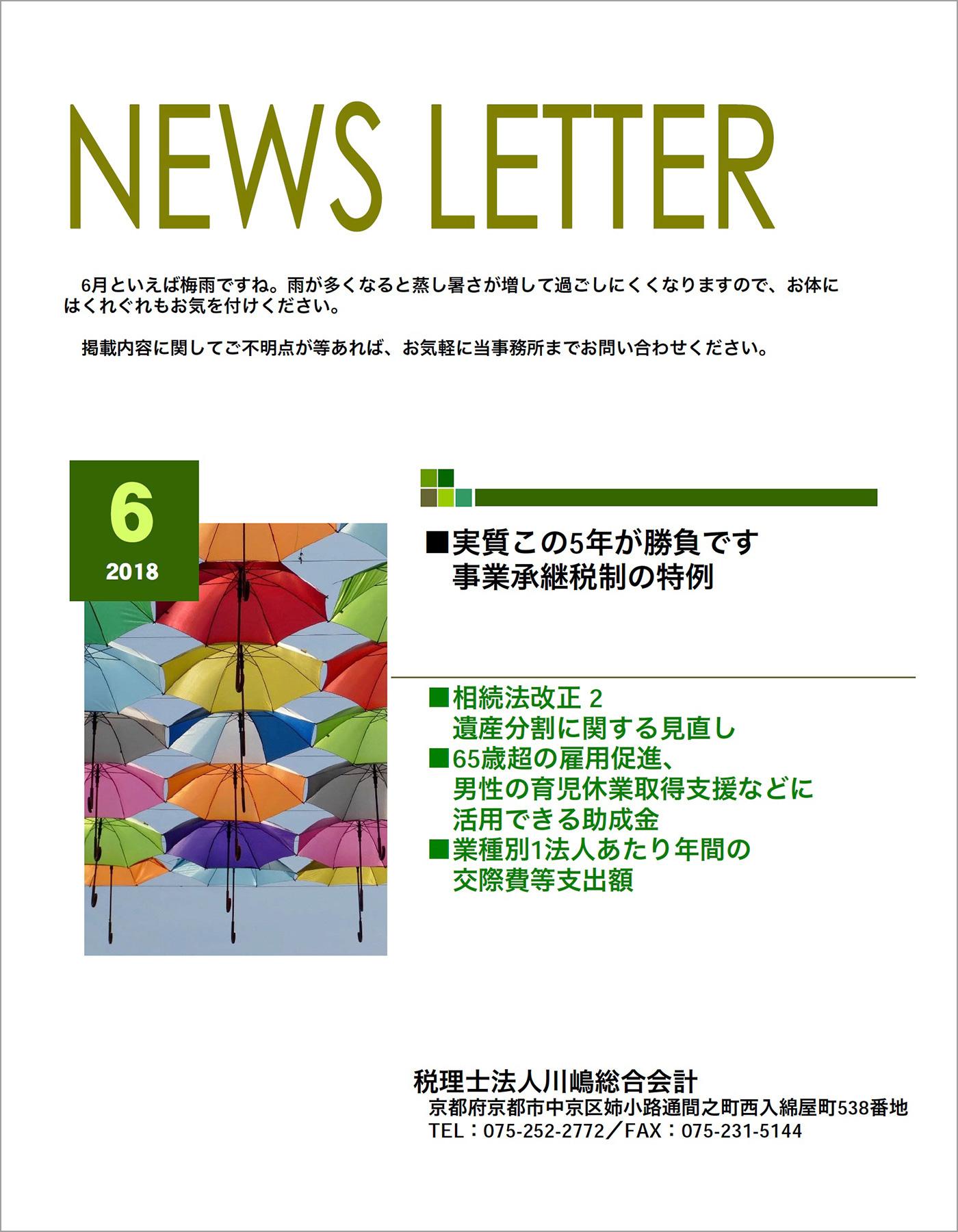 川嶋総合会計ニュースレター