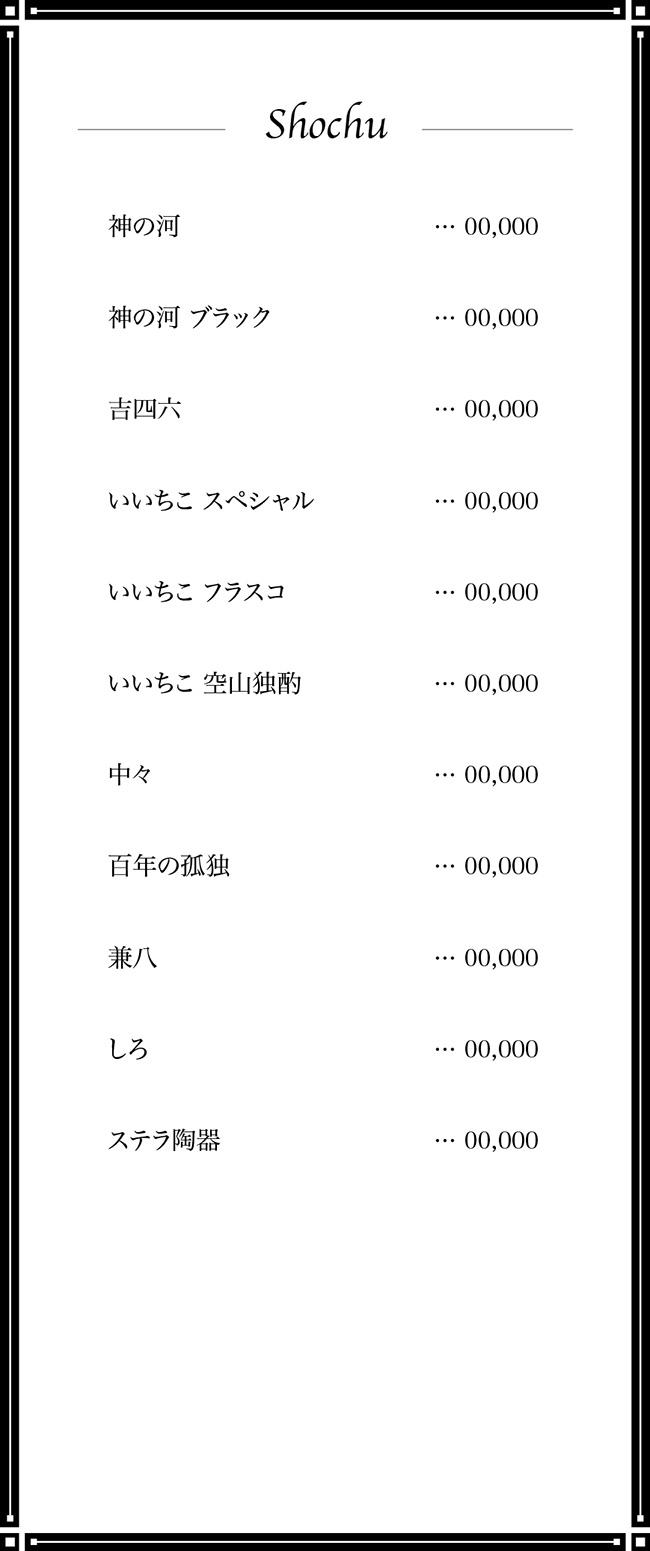 クラブメニューデザイン13