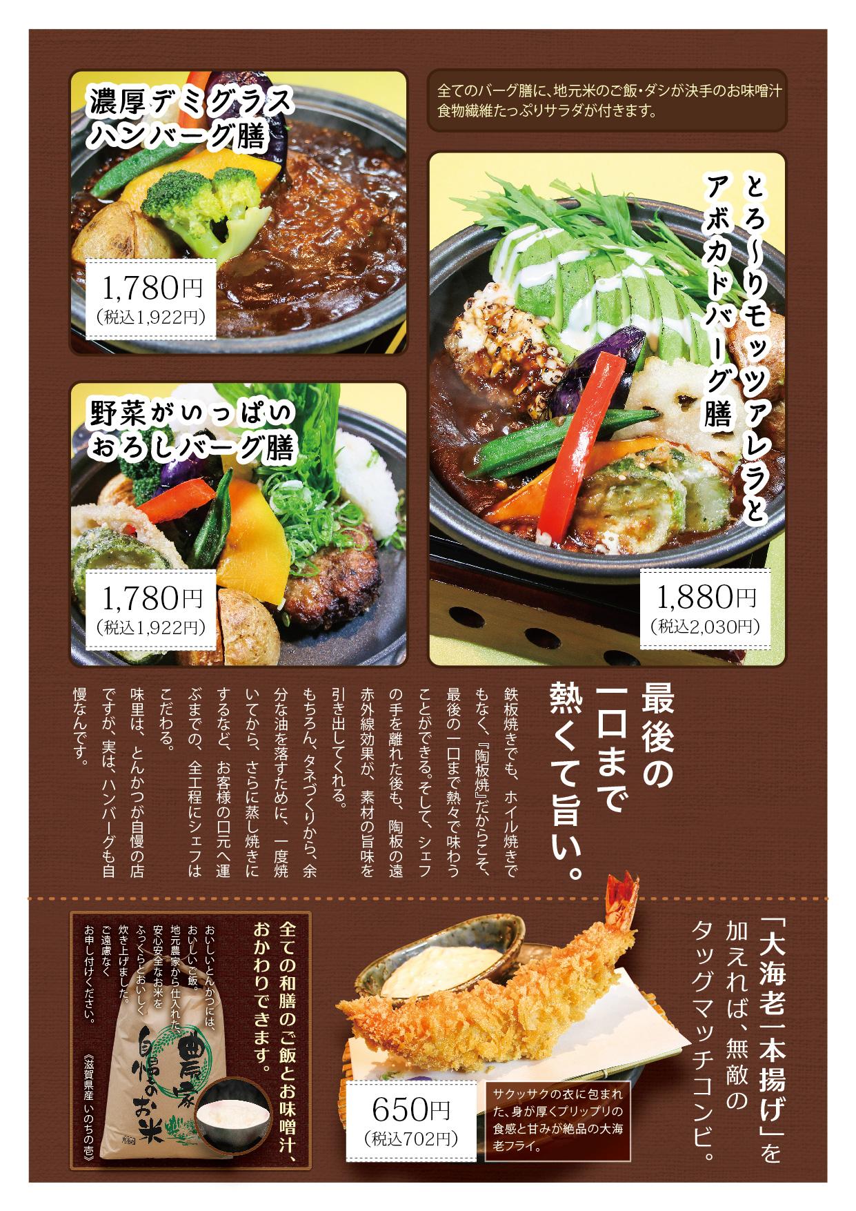 とんかつ味里 飲食店ディナーメニューデザイン08