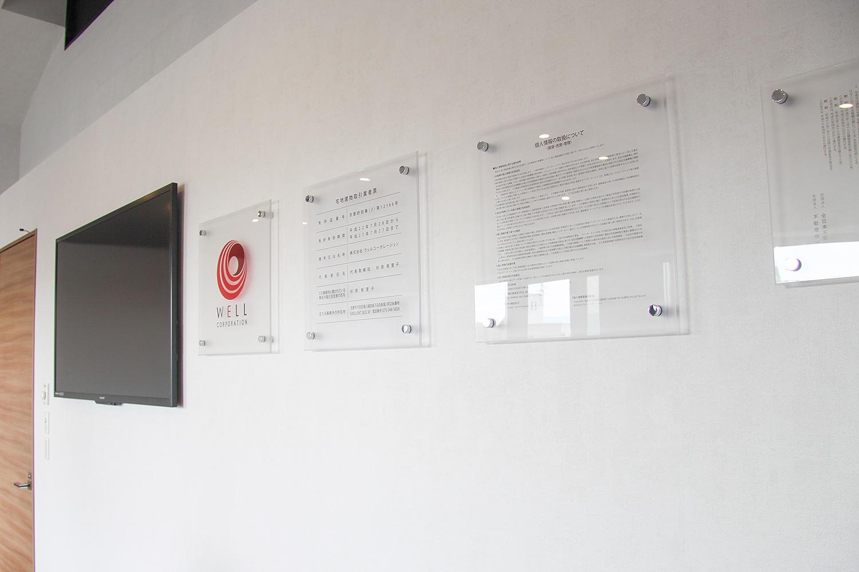 オフィスアクリルパネルサインデザイン