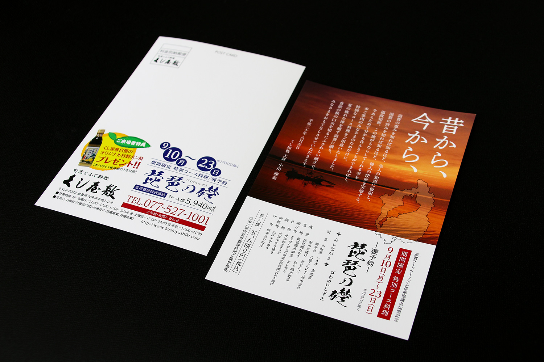 DMハガキデザイン 滋賀フードツーリズム推進協議会加盟記念コース料理「琵琶の礎」浜大津くし屋敷