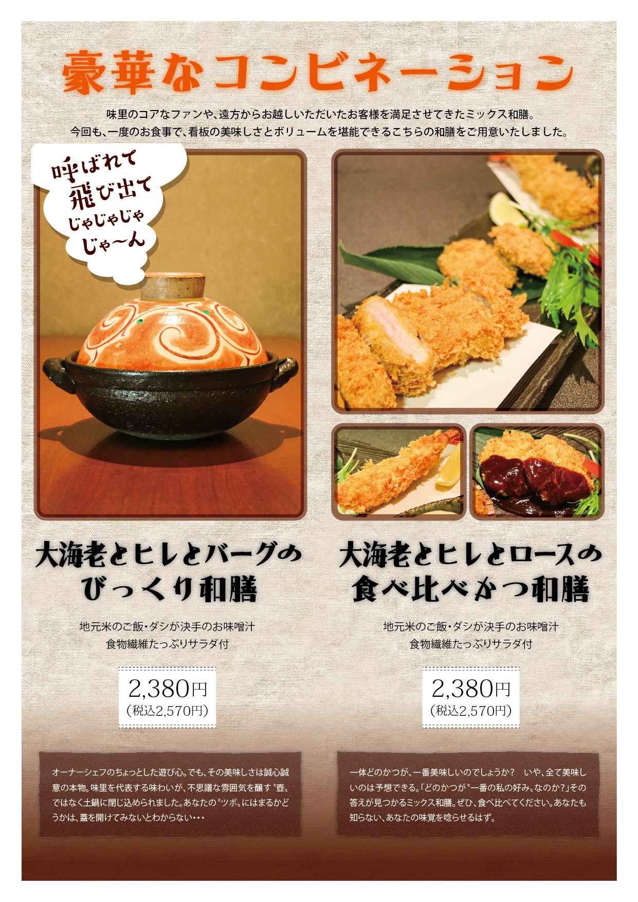 とんかつ味里 飲食店ディナーメニューデザイン10