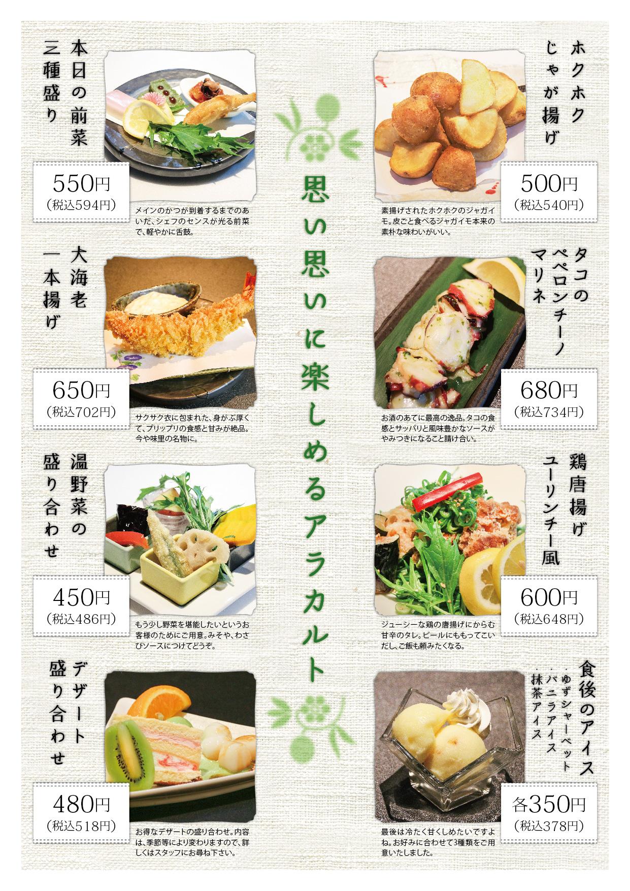 とんかつ味里 飲食店ディナーメニューデザイン12