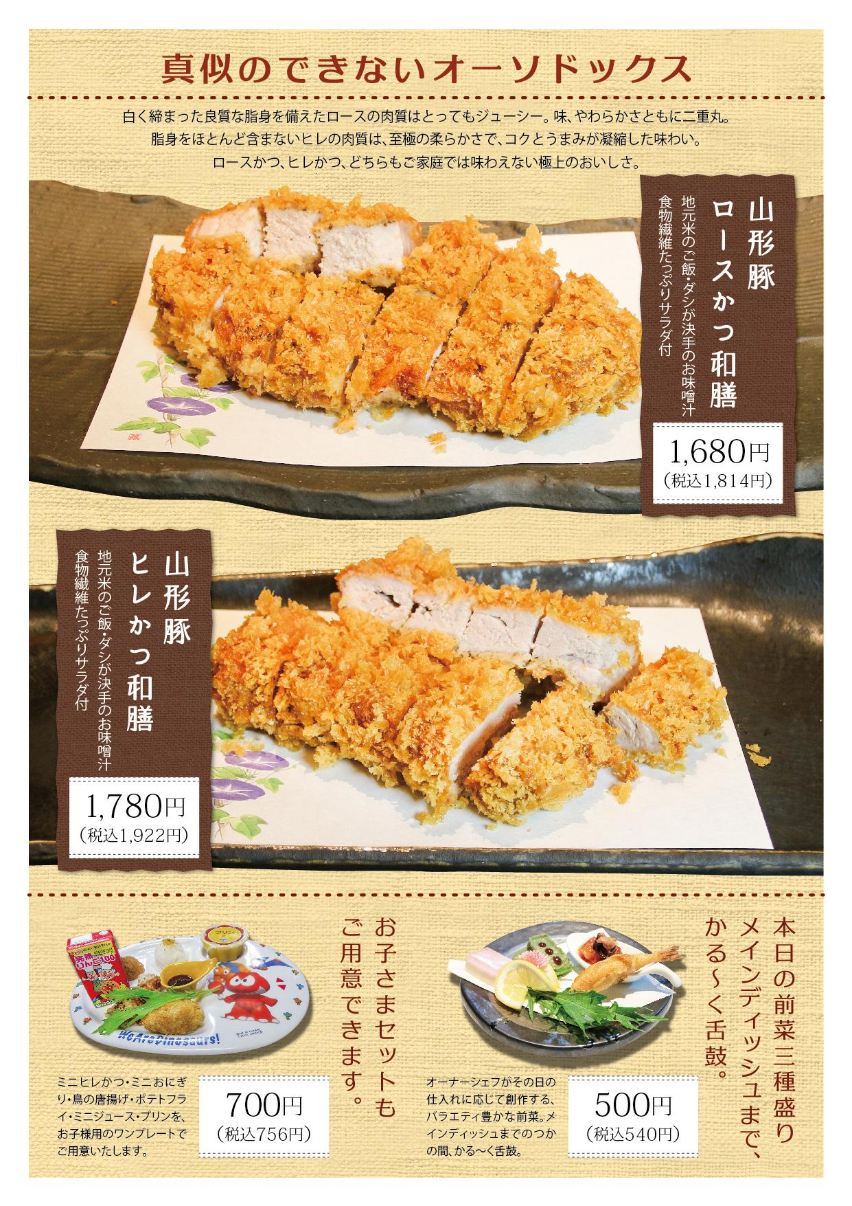とんかつ味里 飲食店ディナーメニューデザイン07