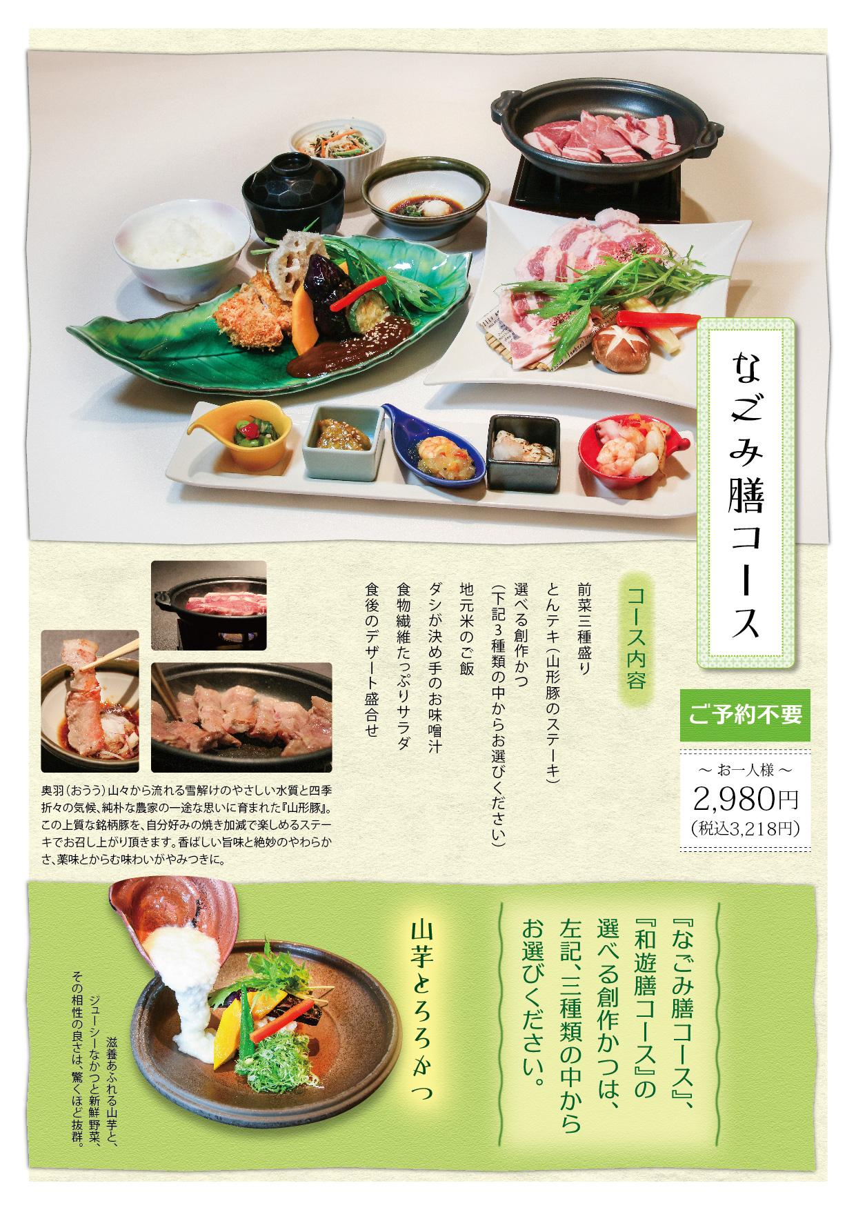 とんかつ味里 飲食店ディナーメニューデザイン03