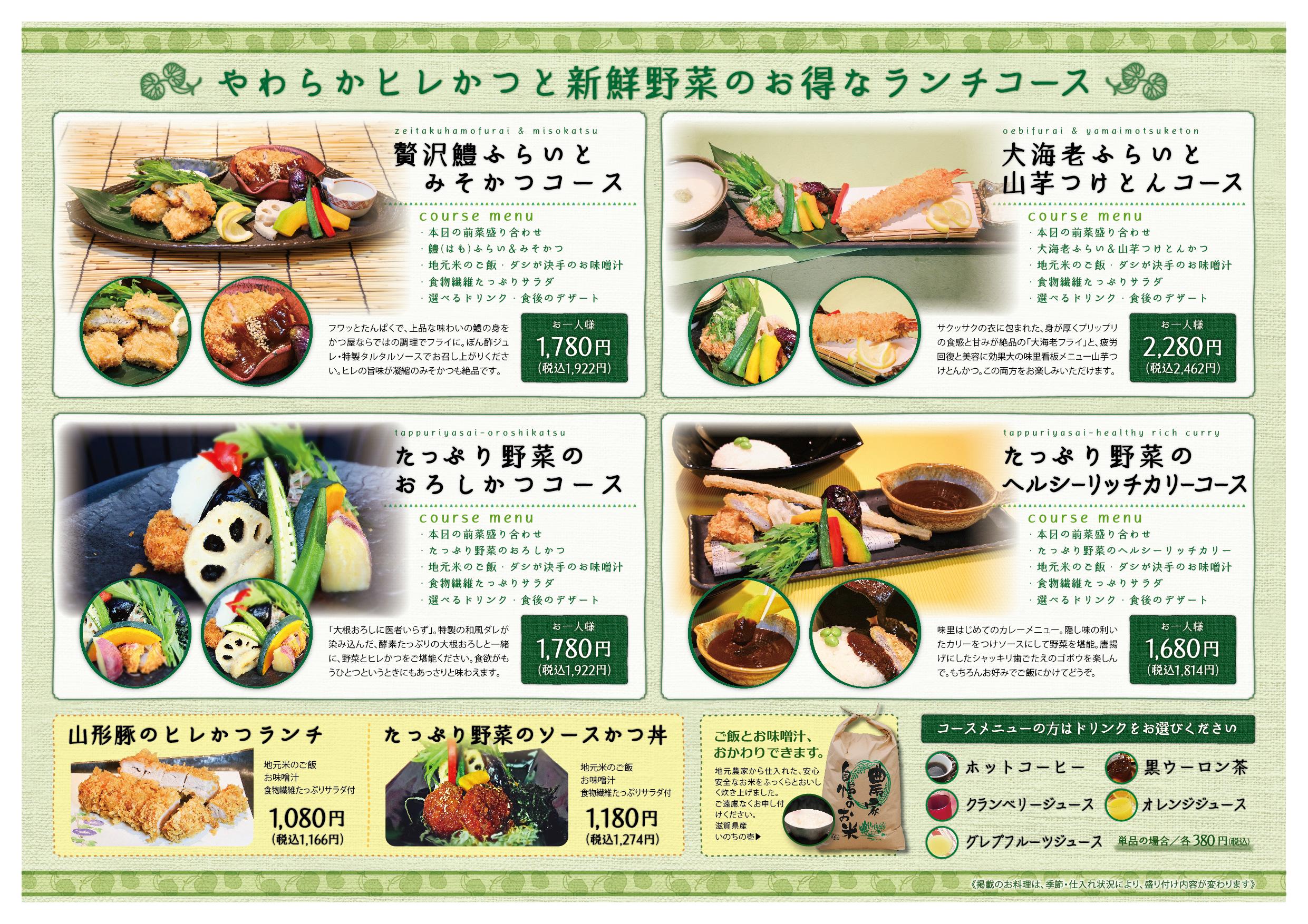 とんかつ味里 飲食店ランチメニューデザイン