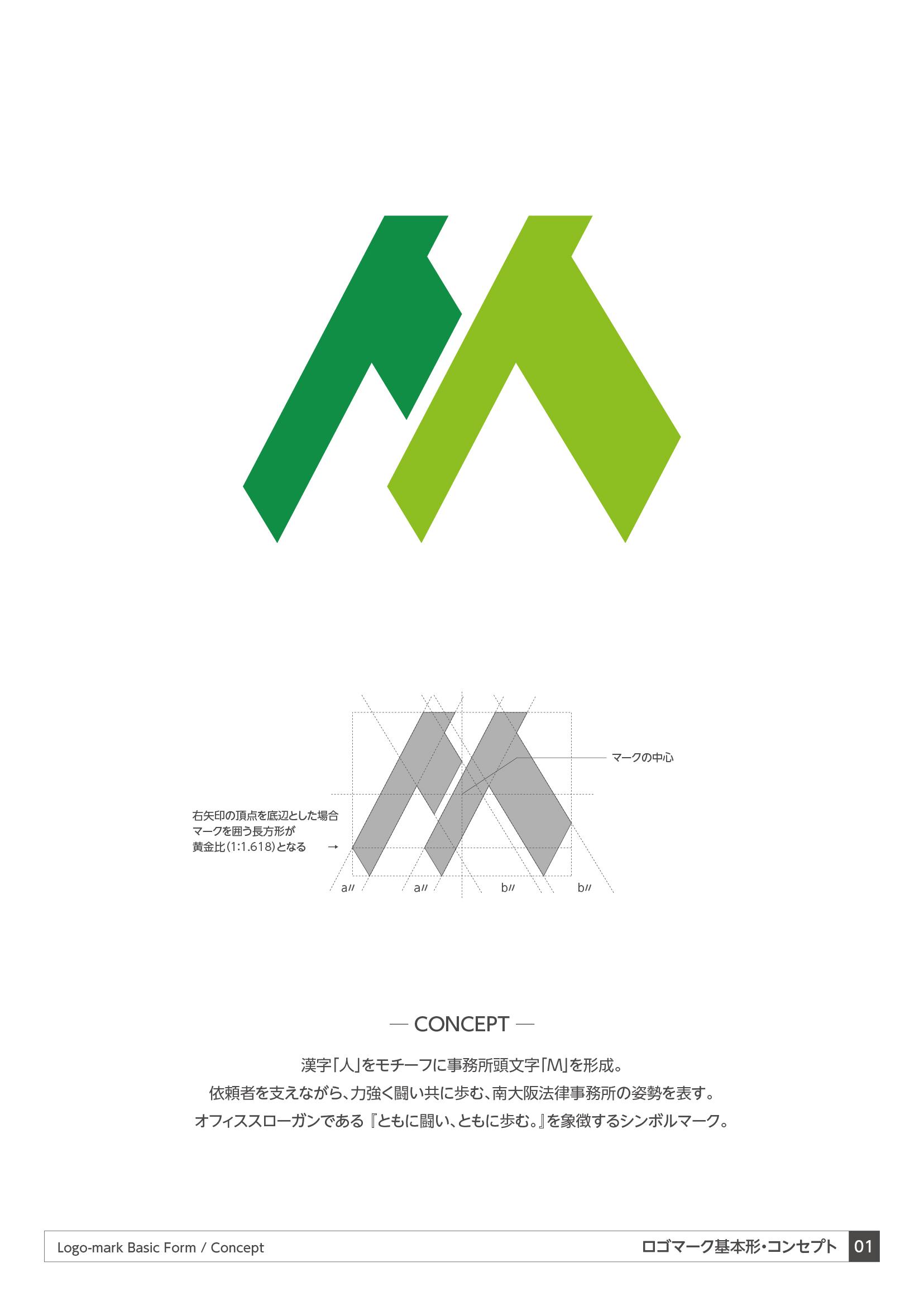 南大阪法律事務所のロゴマーク