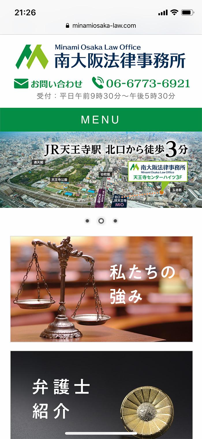南大阪法律事務所ホームページ-スマートフォン