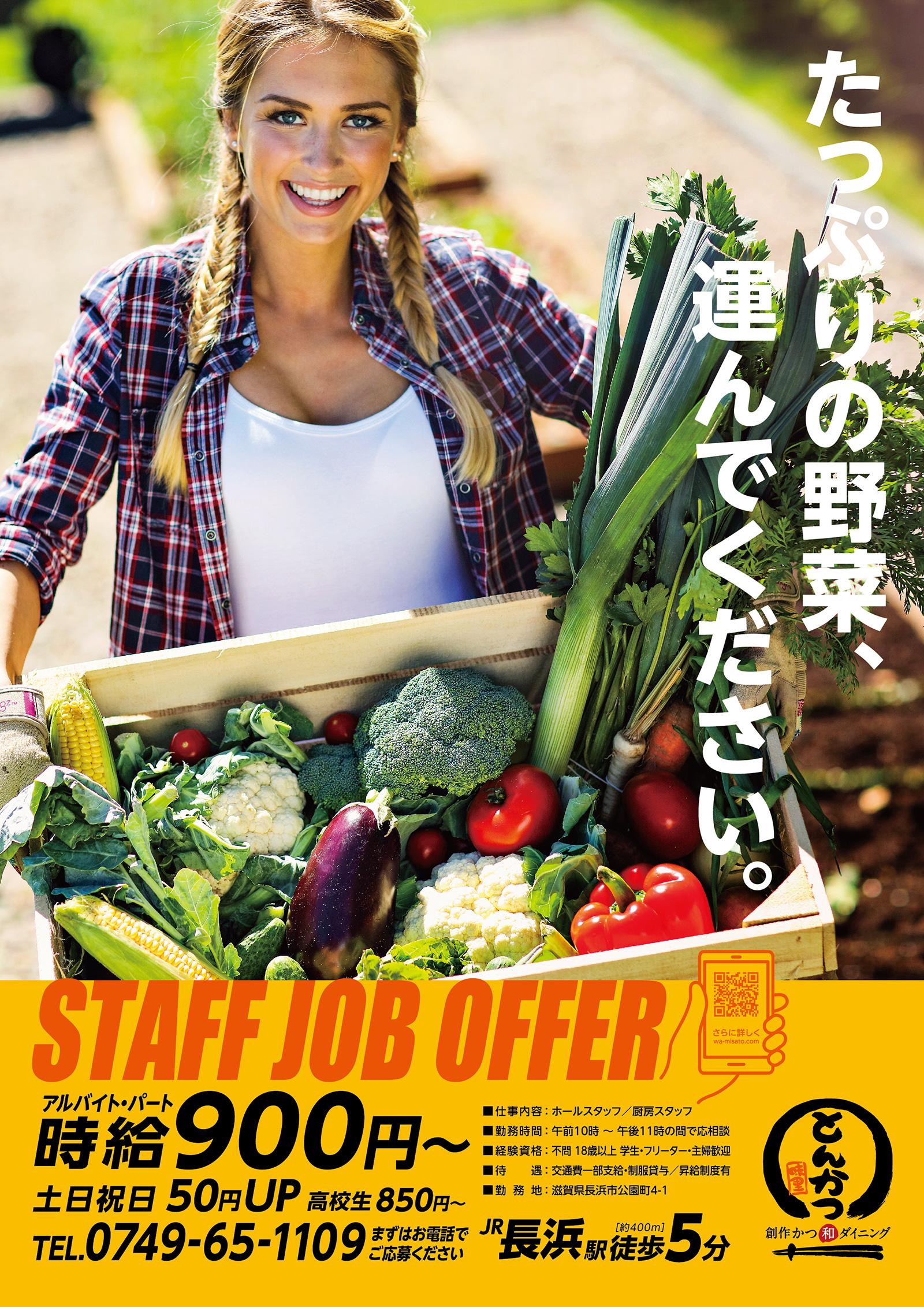 とんかつ味里-A3求人ポスター(たっぷりの野菜編)