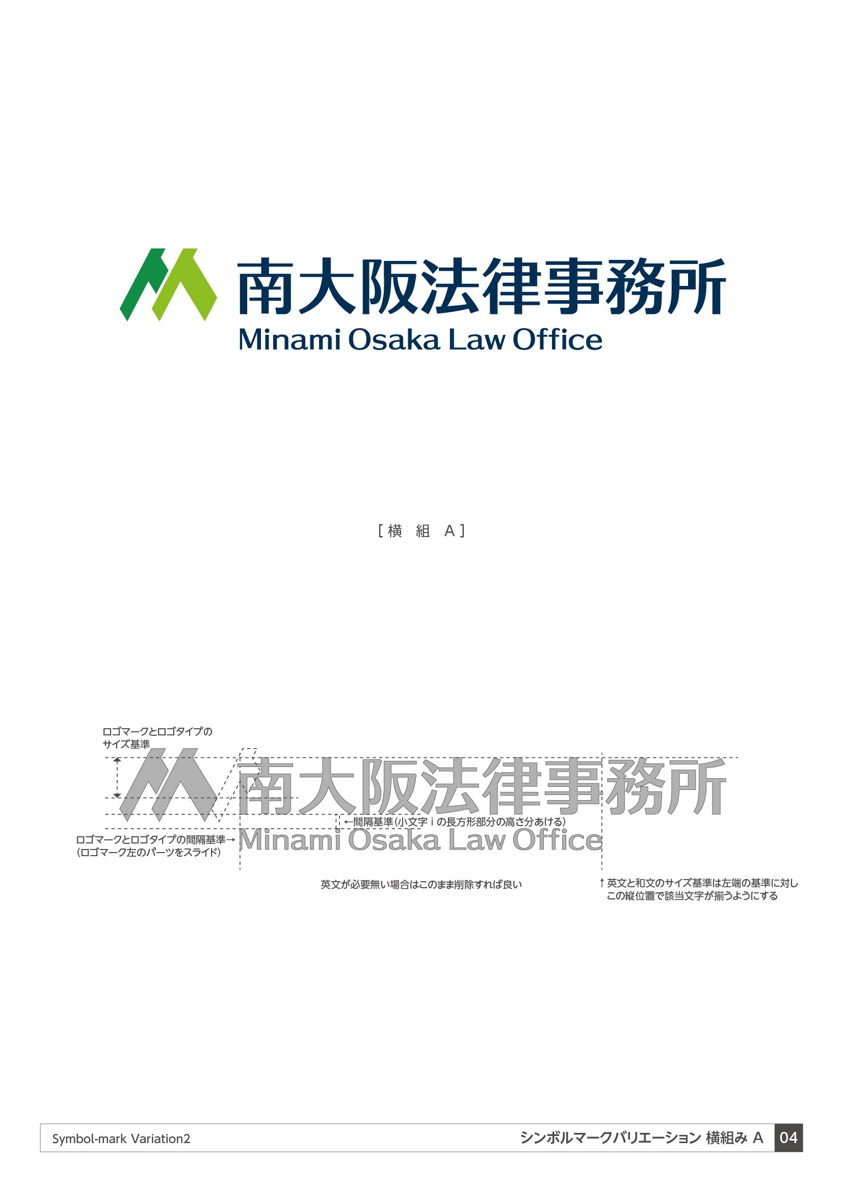 南大阪法律事務所のロゴマークとロゴタイプ 横組み