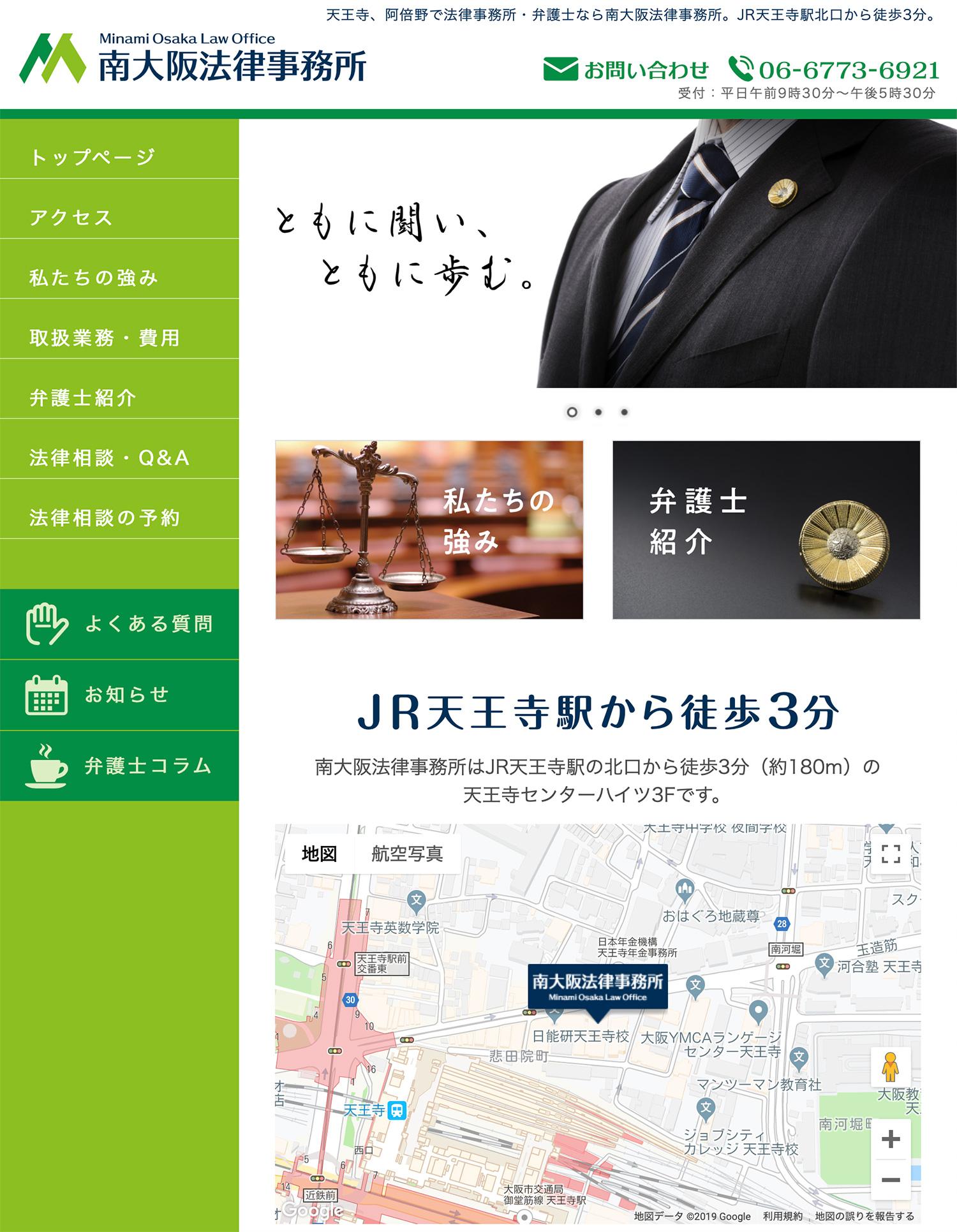 南大阪法律事務所ホームページ-パソコン