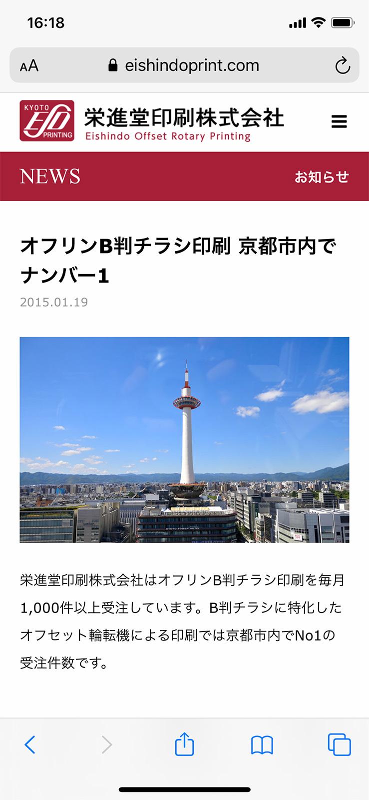 栄進堂印刷スマホサイト03