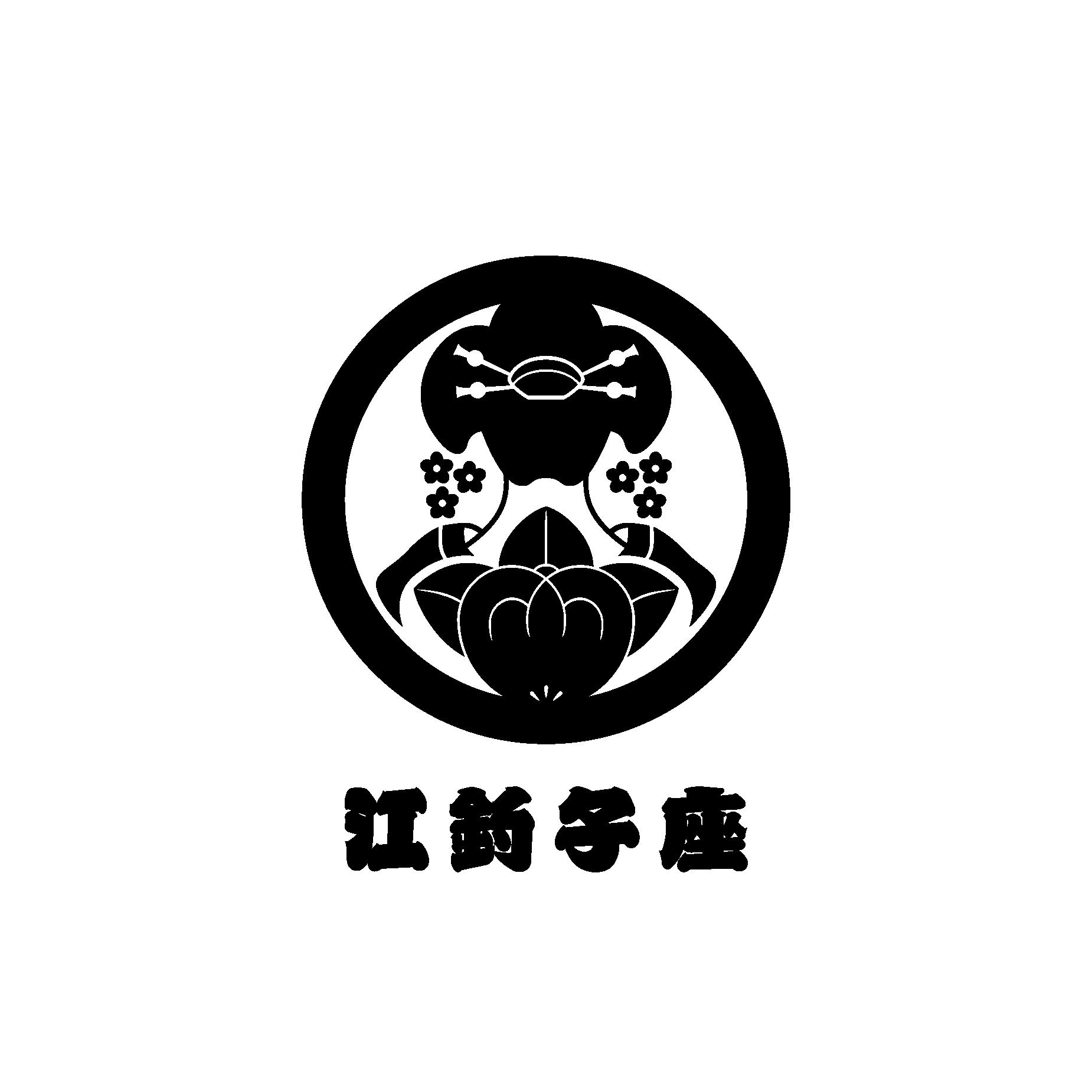 大衆演劇 江釣子座 シンボルマークデザイン00