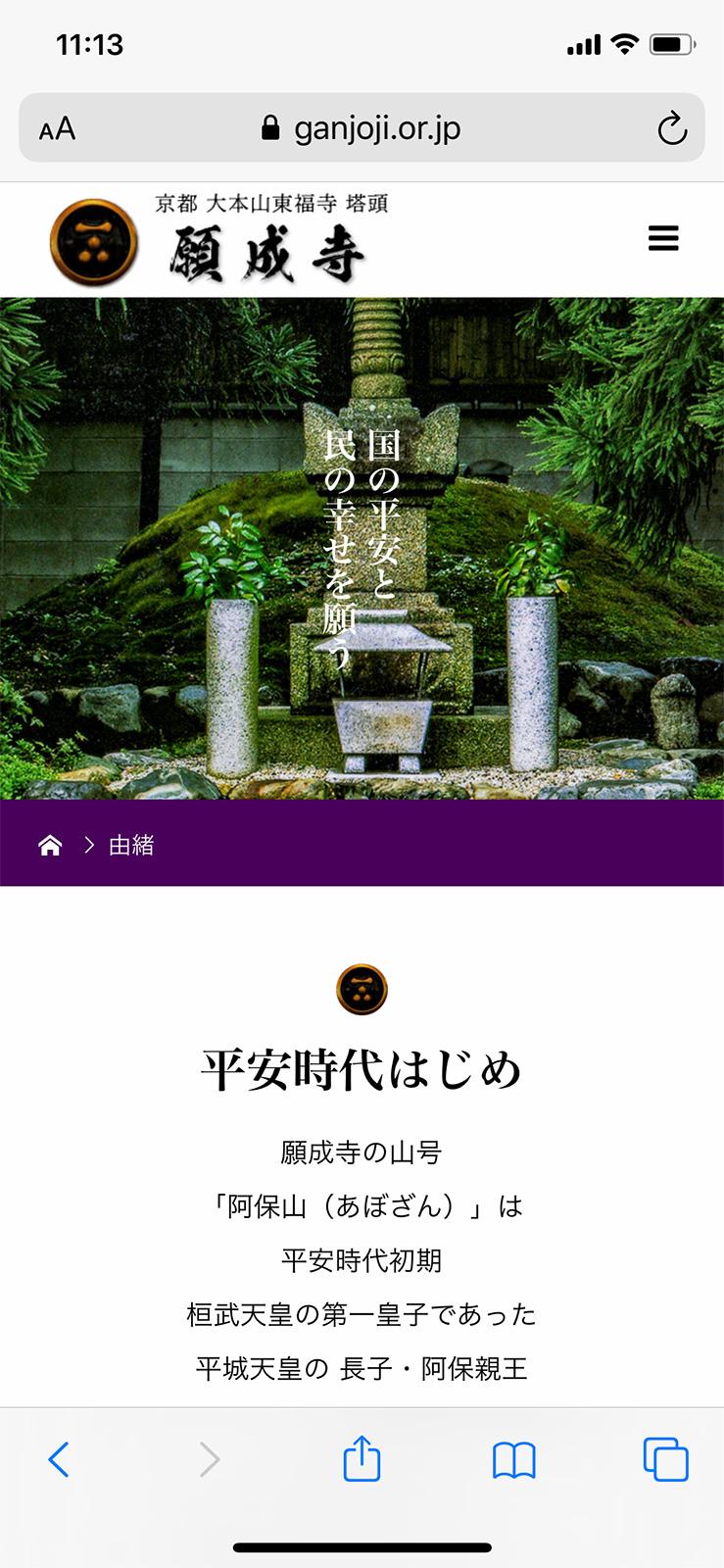 願成寺のスマホサイト02