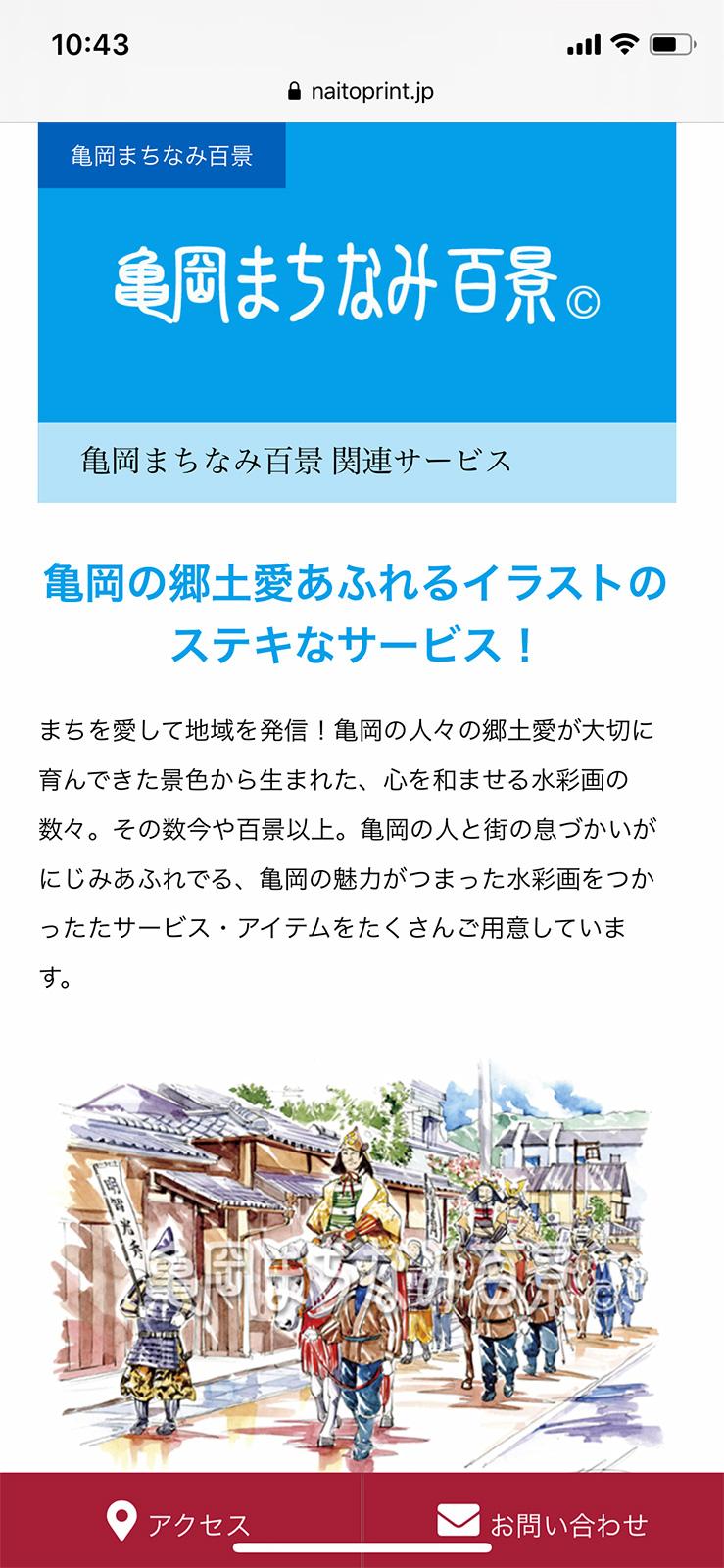 内藤印刷スマホサイト3