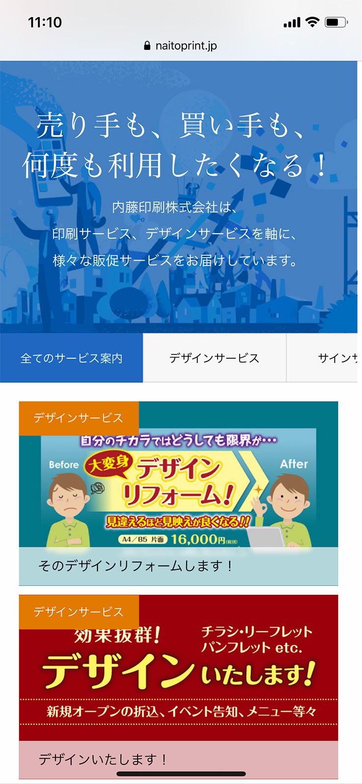 内藤印刷スマホサイト2