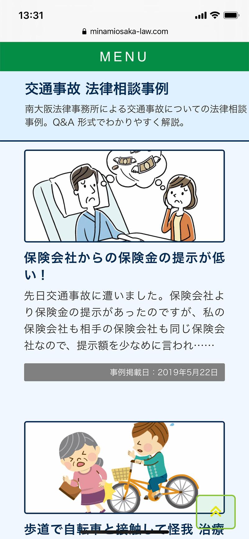 南大阪法律事務所のスマホサイト02