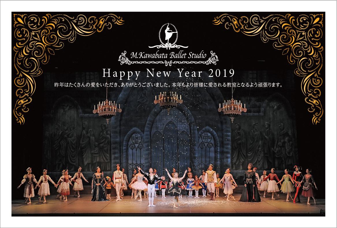 2019_川畑バレエ教室年賀状