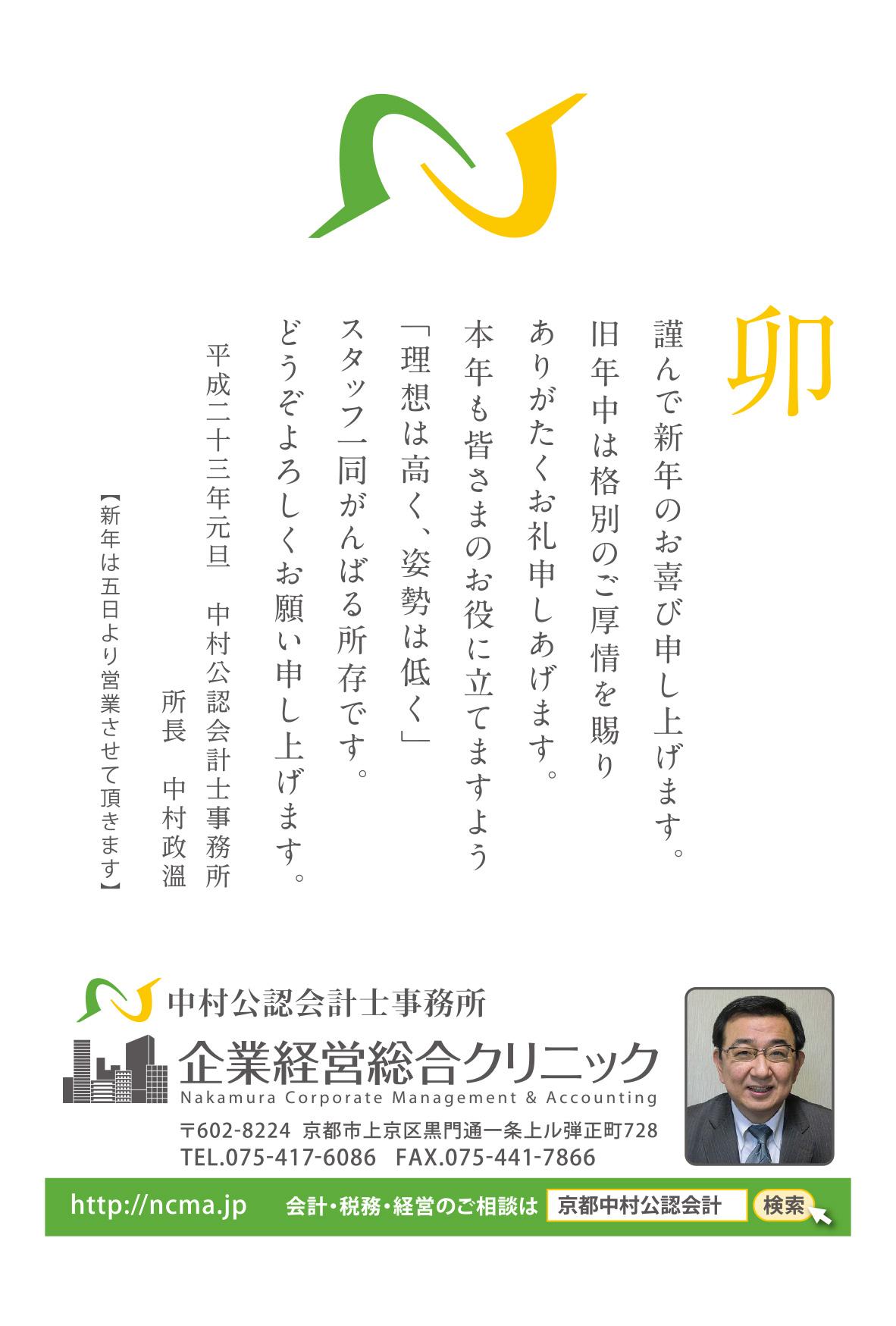 年賀状デザイン_2011