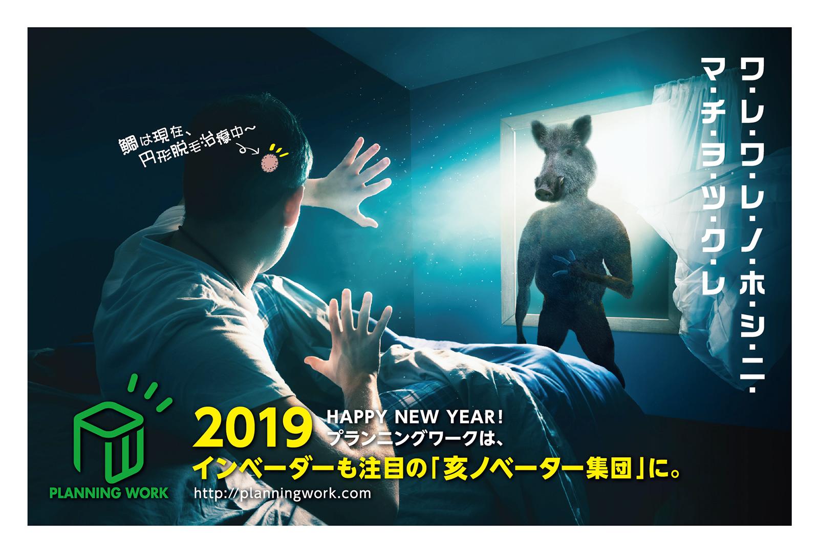 2019-プランニングワーク年賀状