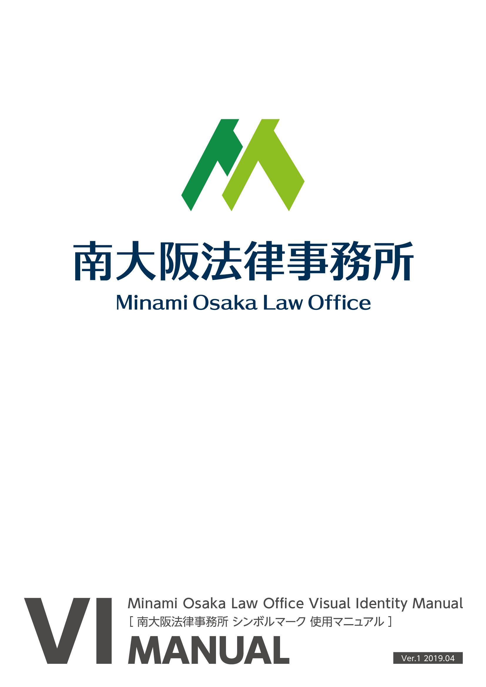 南大阪法律事務所ロゴマーク01