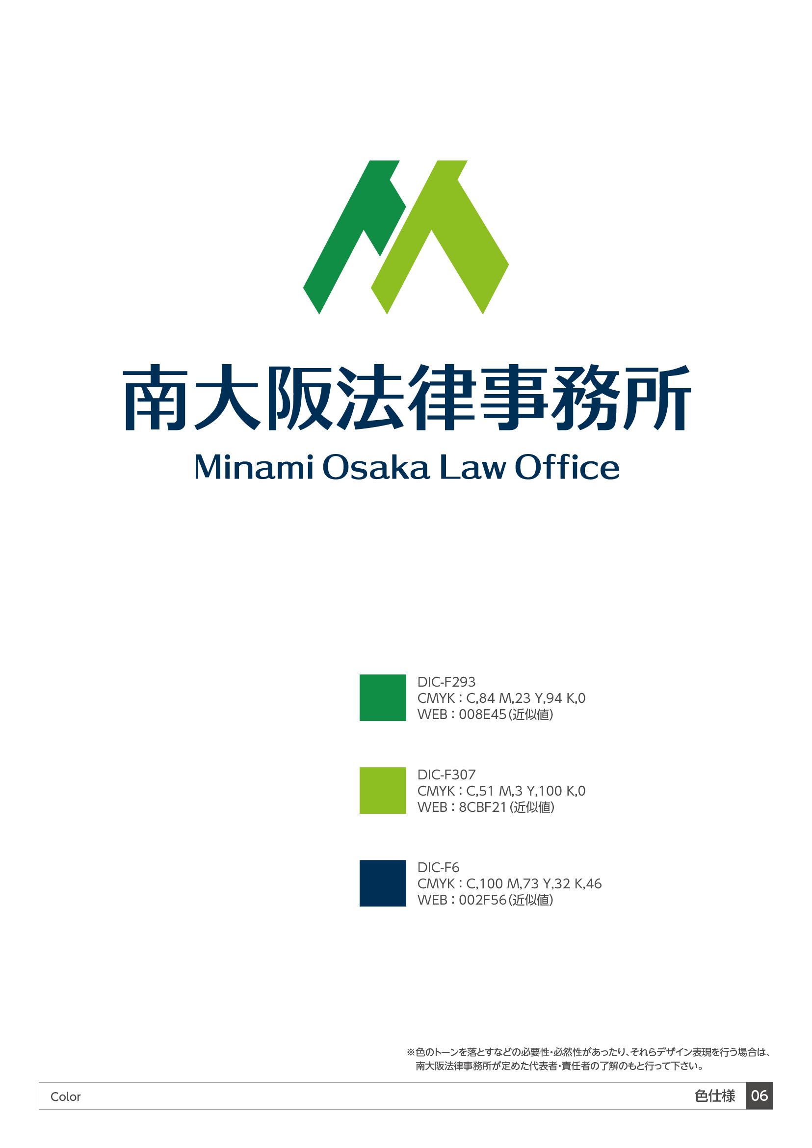 南大阪法律事務所ロゴマーク08