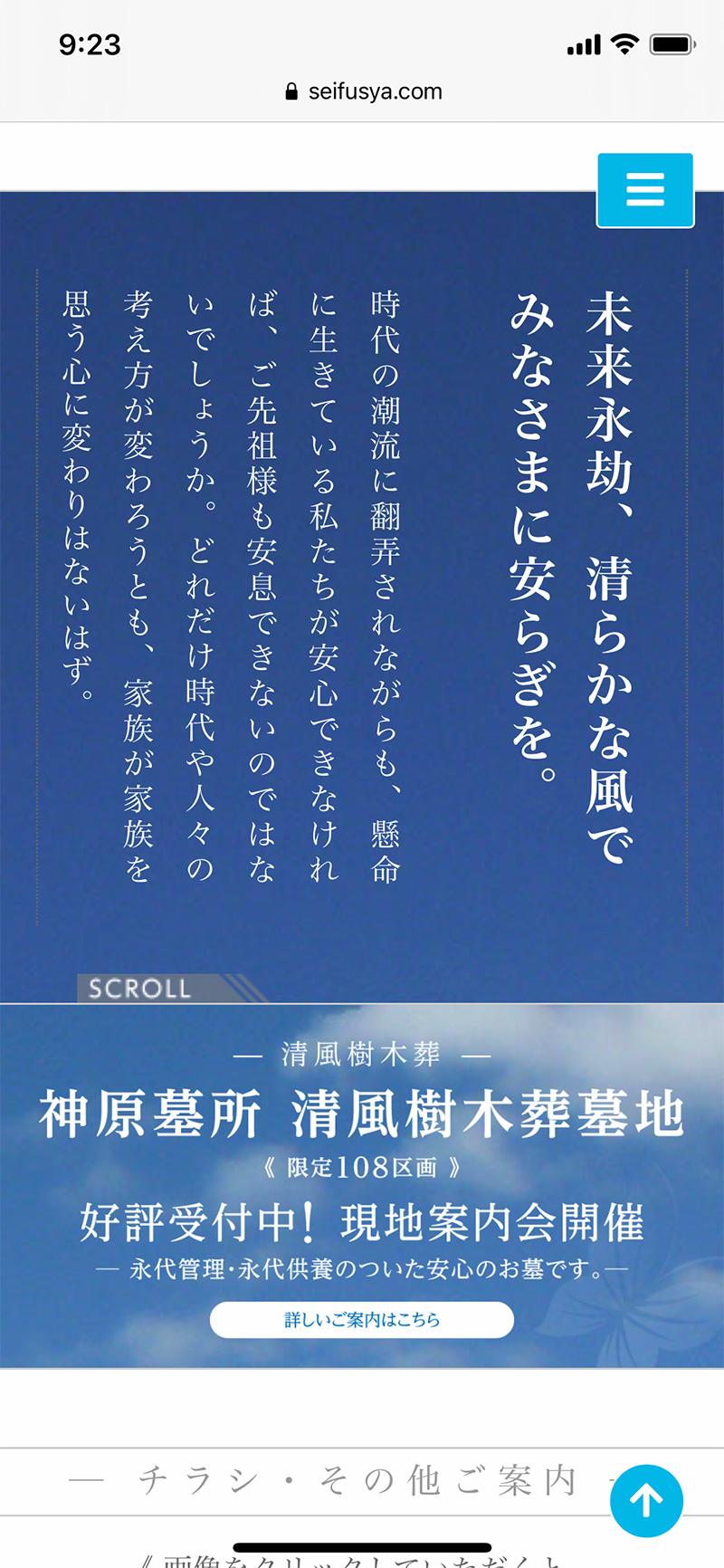 株式会社清風社_スマホサイト01