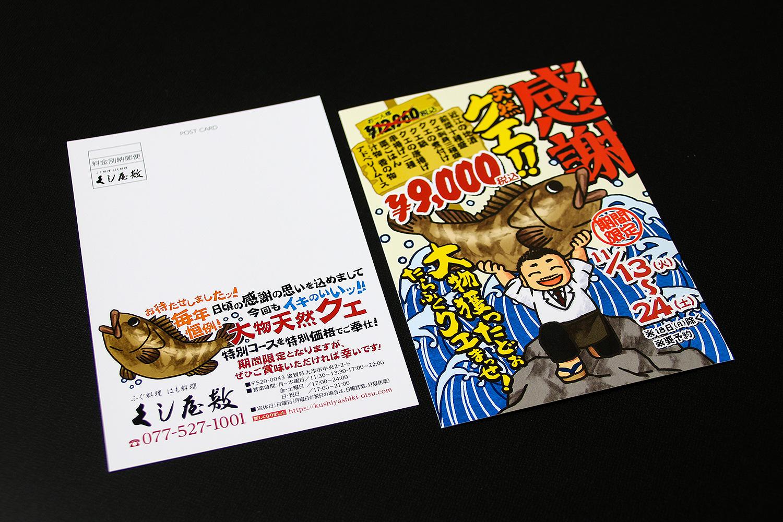 浜大津くし屋敷23周年記念コース料理「感謝」