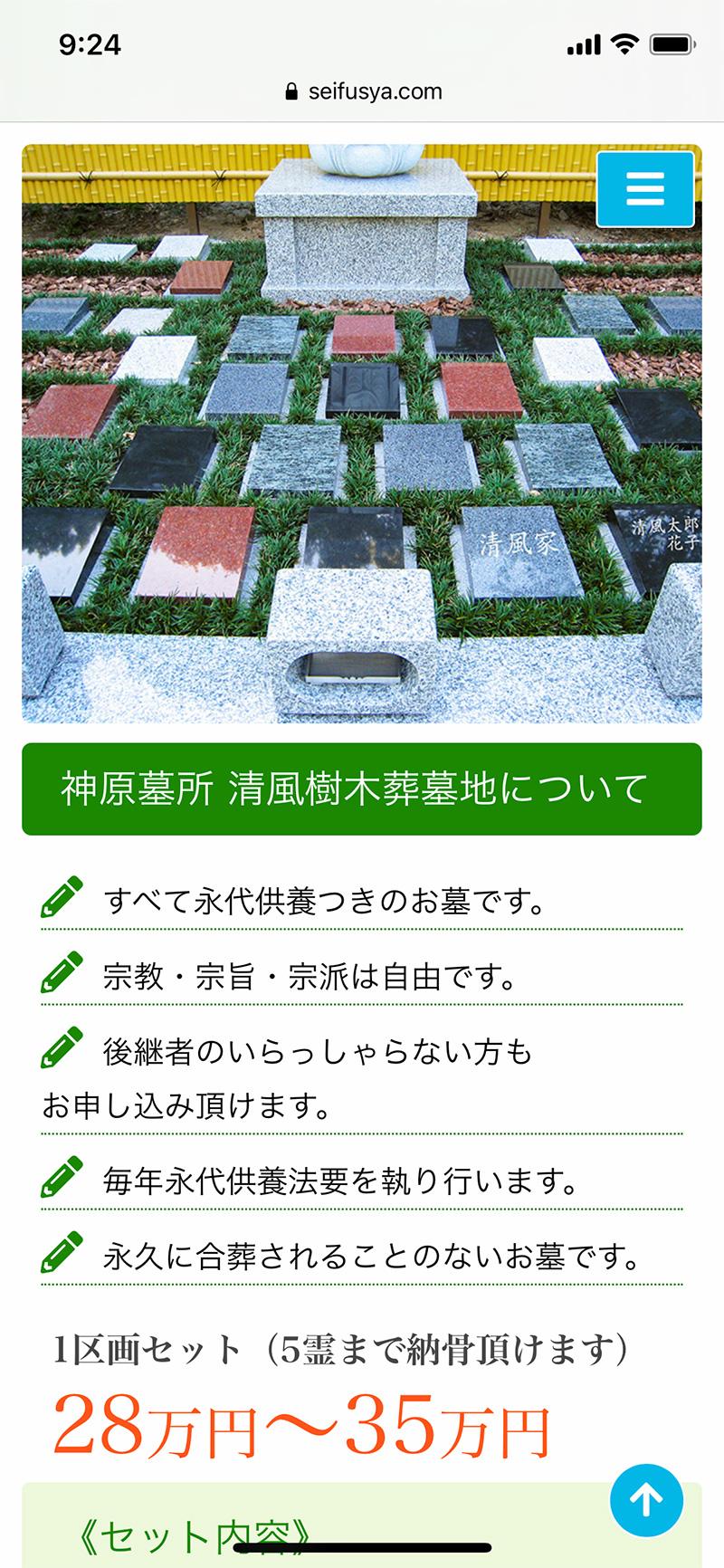株式会社清風社_スマホサイト02