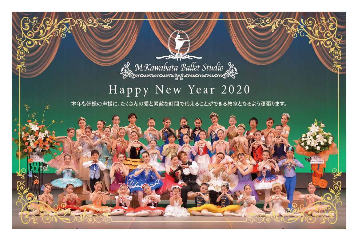 2020_川畑バレエ教室年賀状