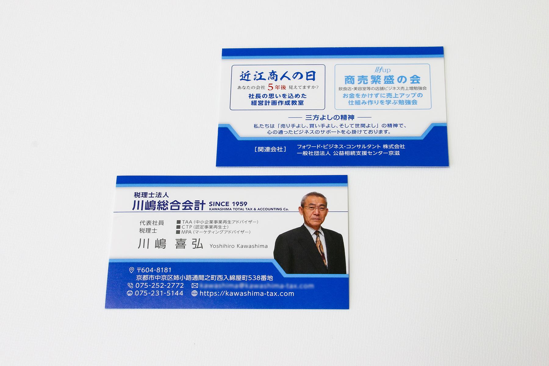 名刺デザイン-川嶋総合会計