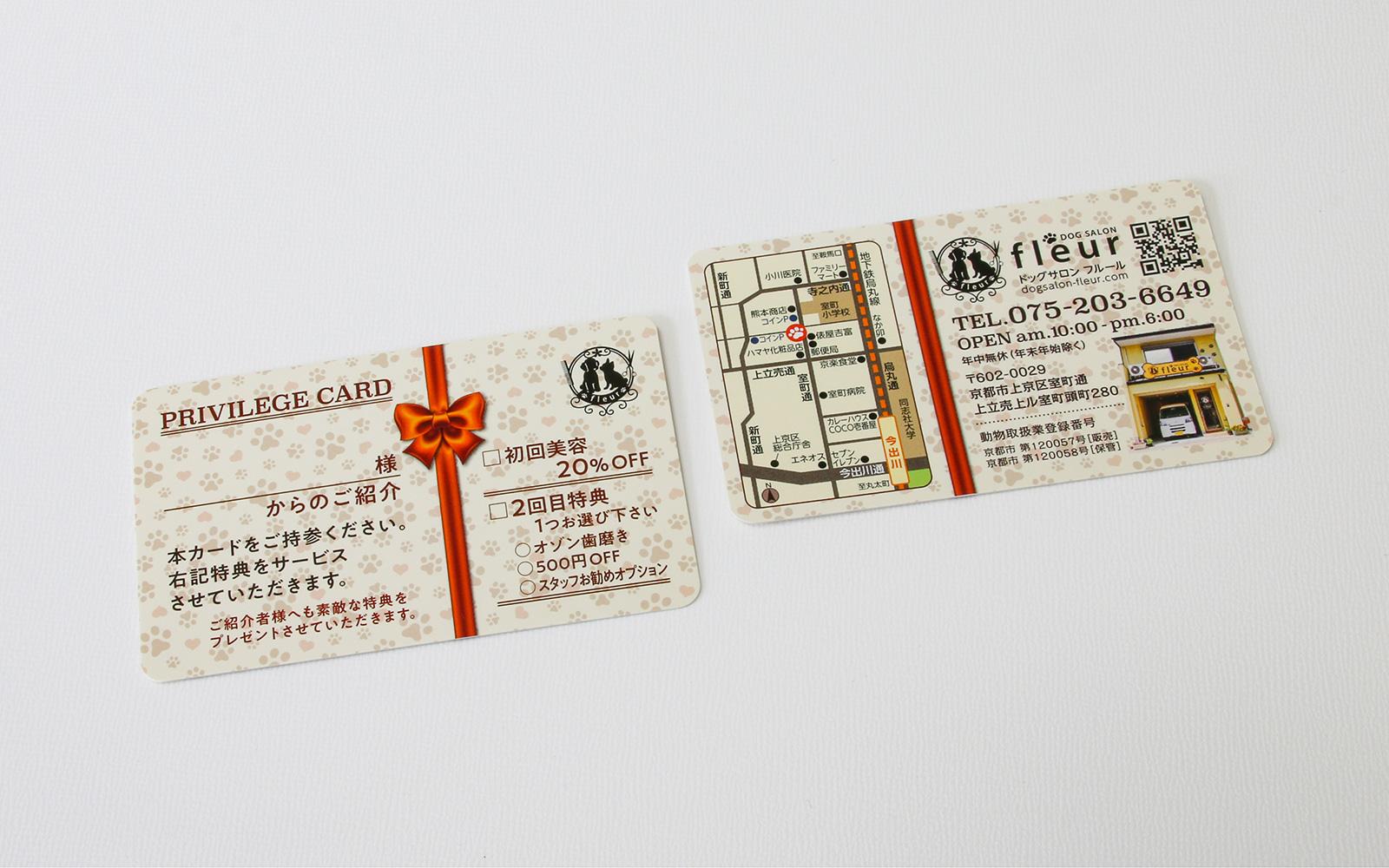 ドッグサロンフルールお客様紹介特典カード