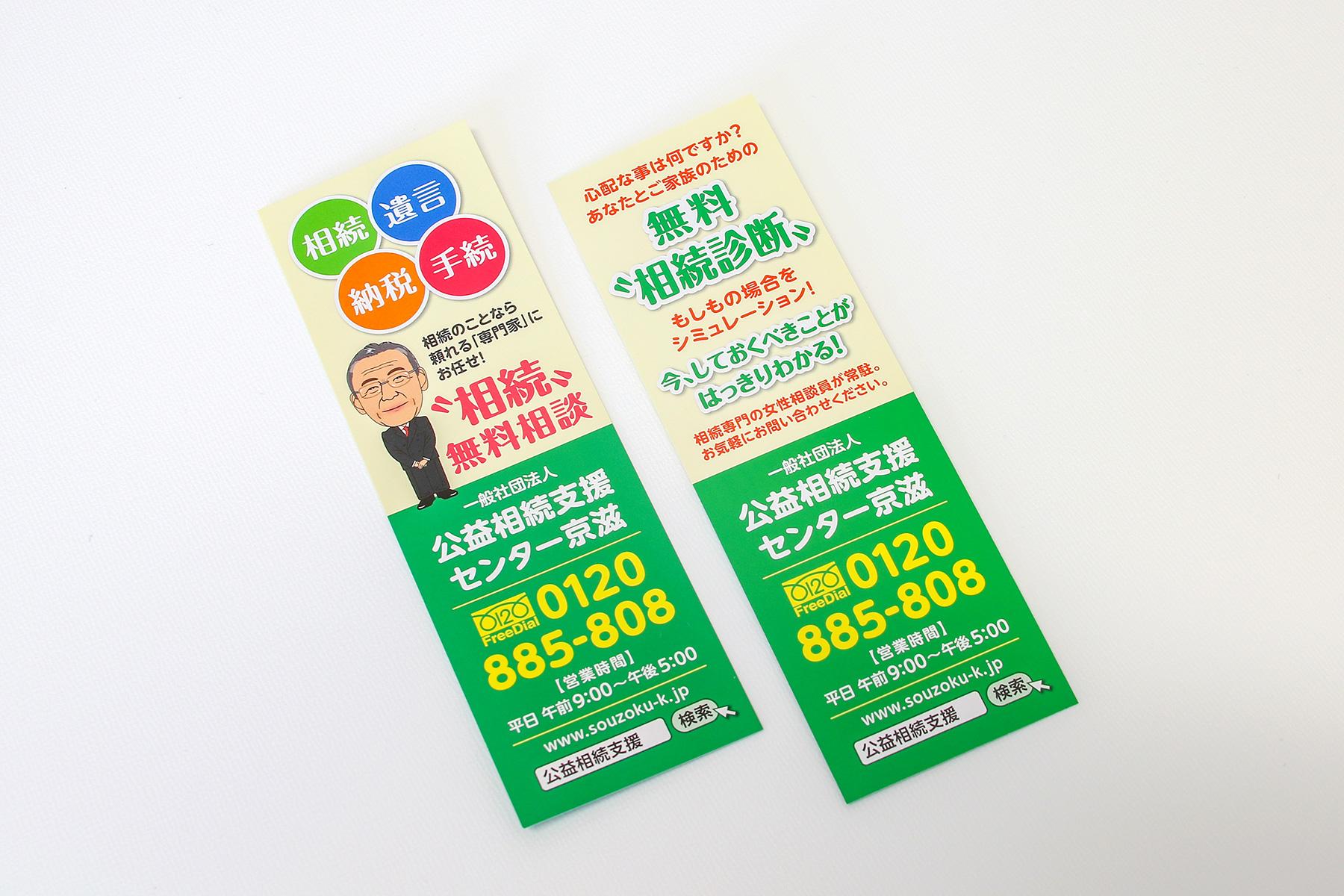 公益相続支援センター京滋-紙製しおり