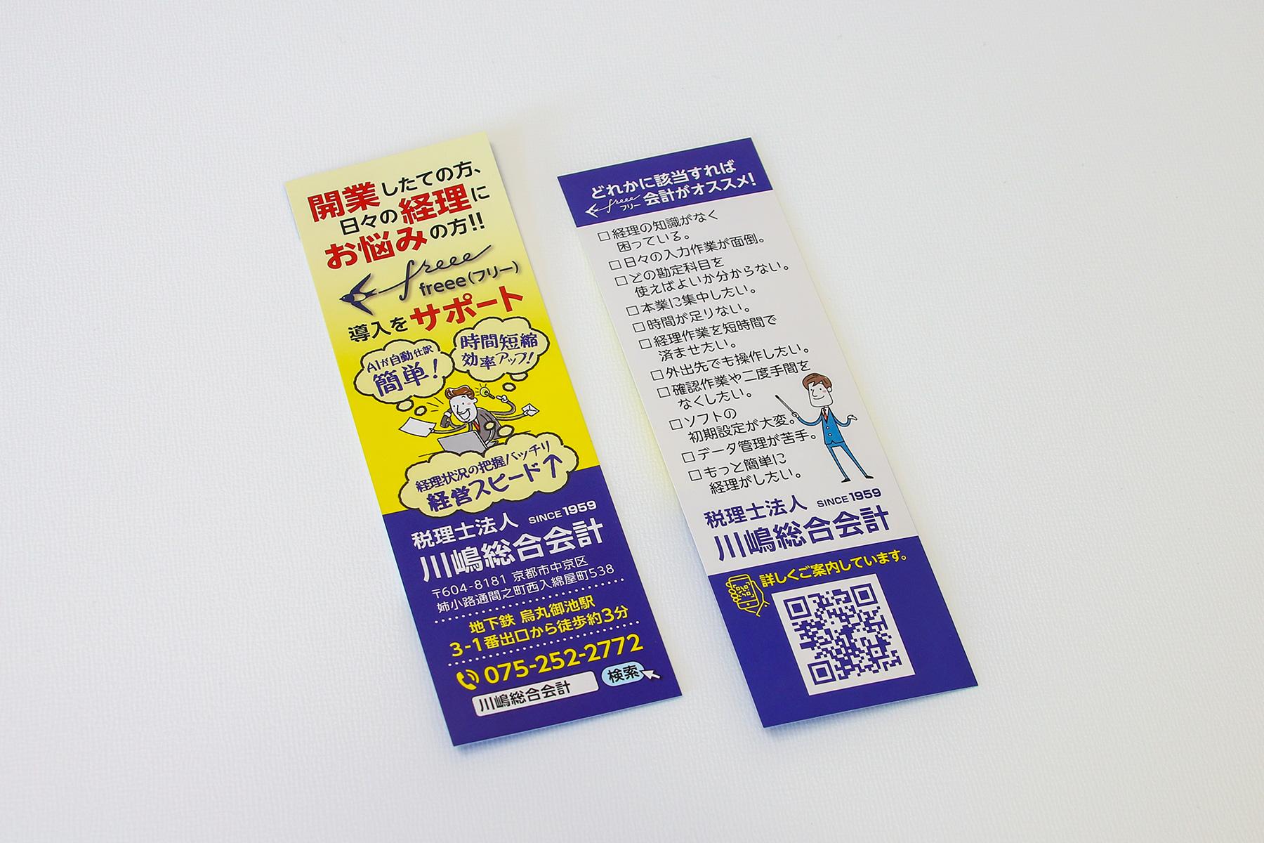 紙製しおり-税理士法人川嶋総合会計