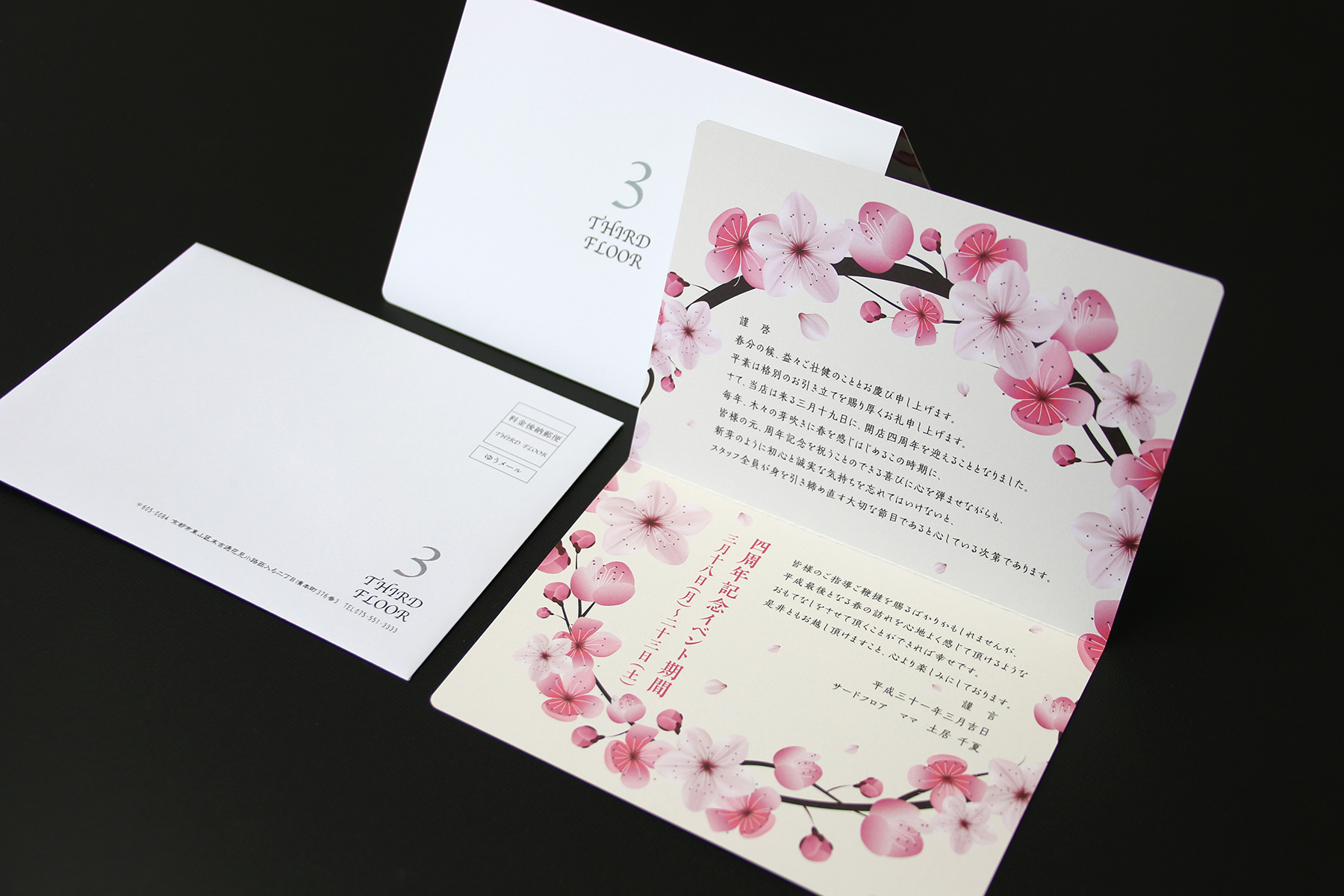 京都祇園サードフロア4周年記念招待状
