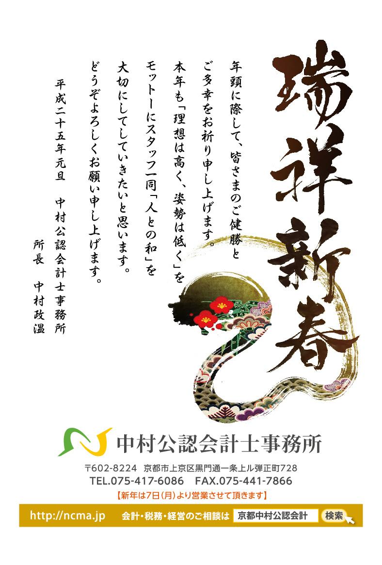 年賀状デザイン_2013