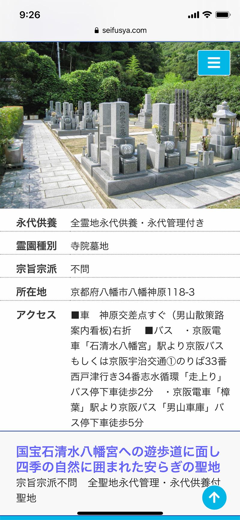 株式会社清風社_スマホサイト03