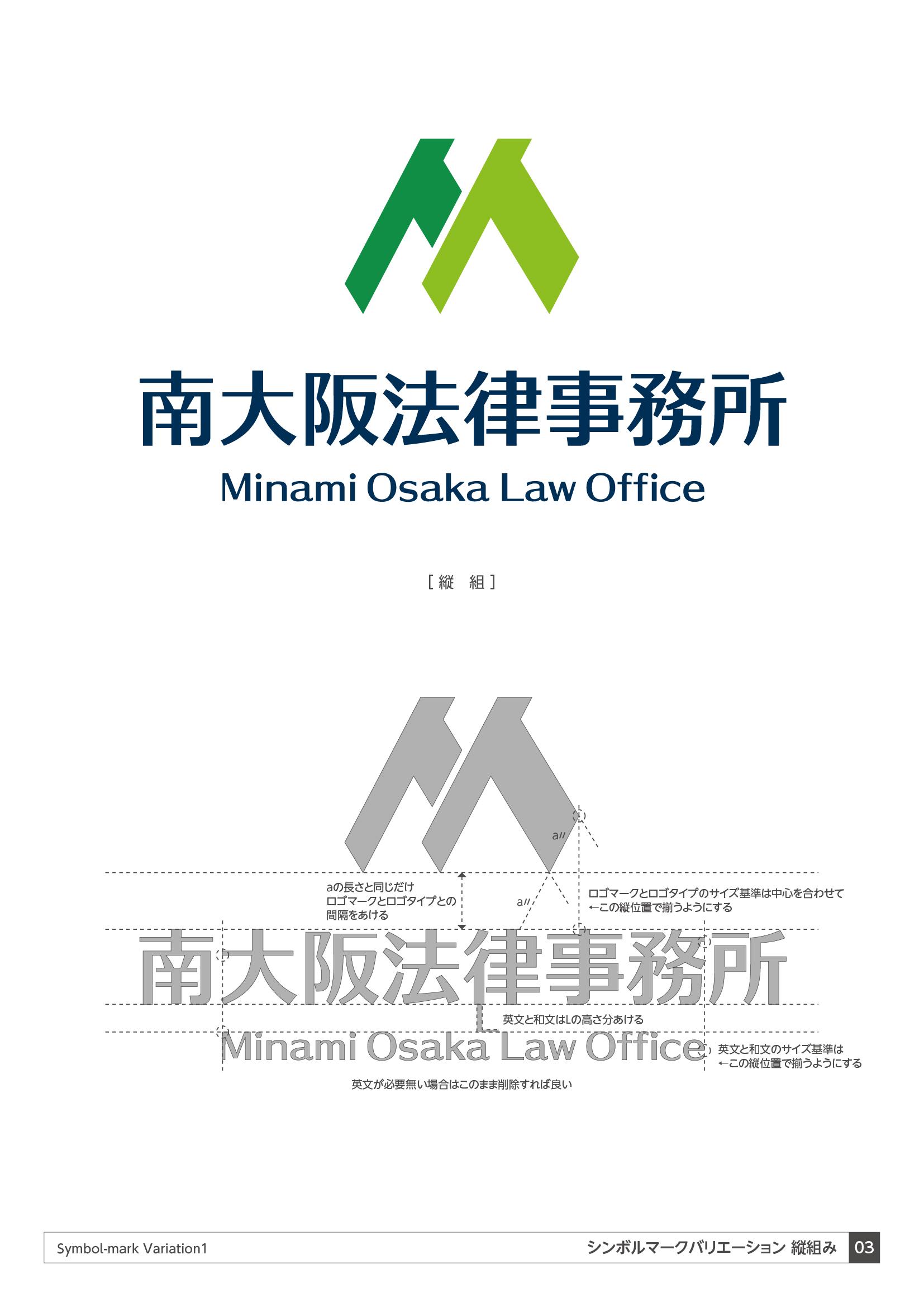 南大阪法律事務所ロゴマーク05